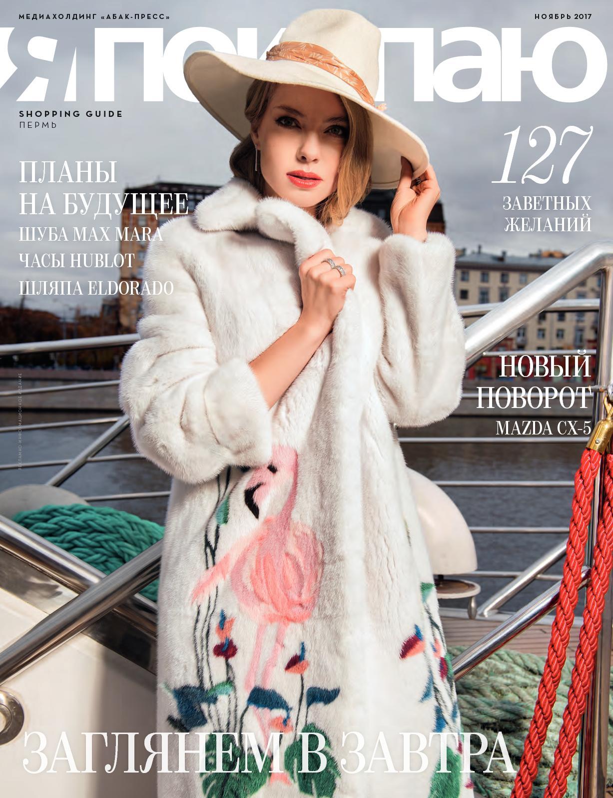 f16030d0dcc0 Calaméo - Shopping Guide «Я Покупаю. Пермь», ноябрь 2017