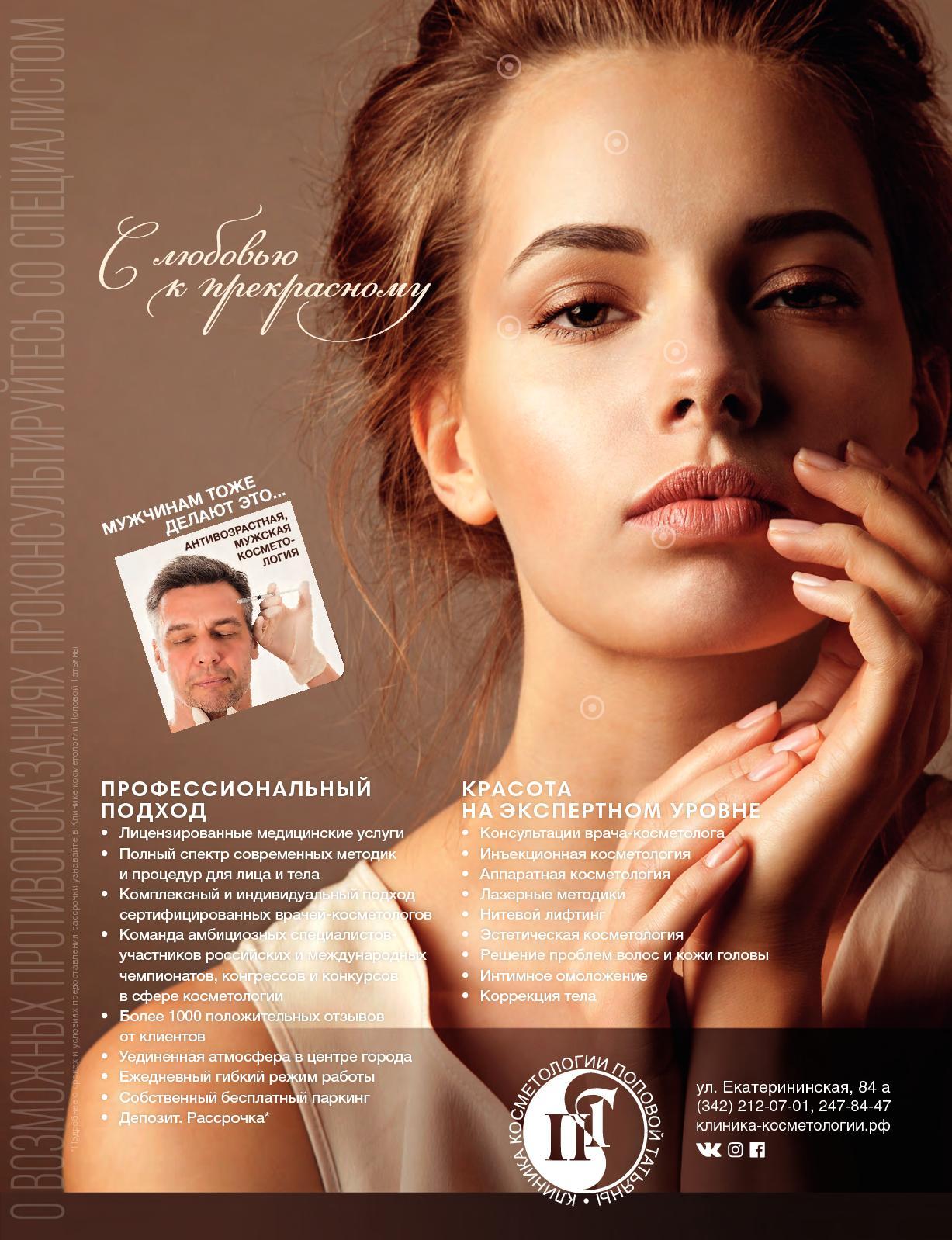 d522dfd95ed8 Shopping Guide «Я Покупаю. Пермь», ноябрь 2017 - CALAMEO Downloader