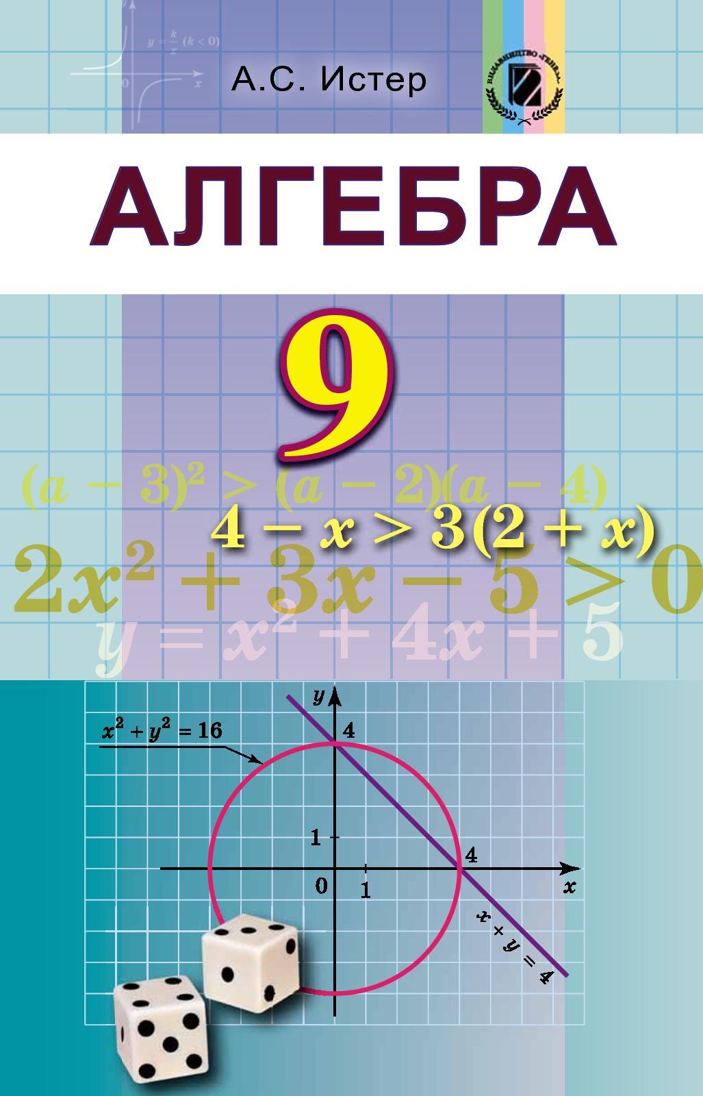 Алгебра 2019 7 клас гдз істер 2019 нова програма