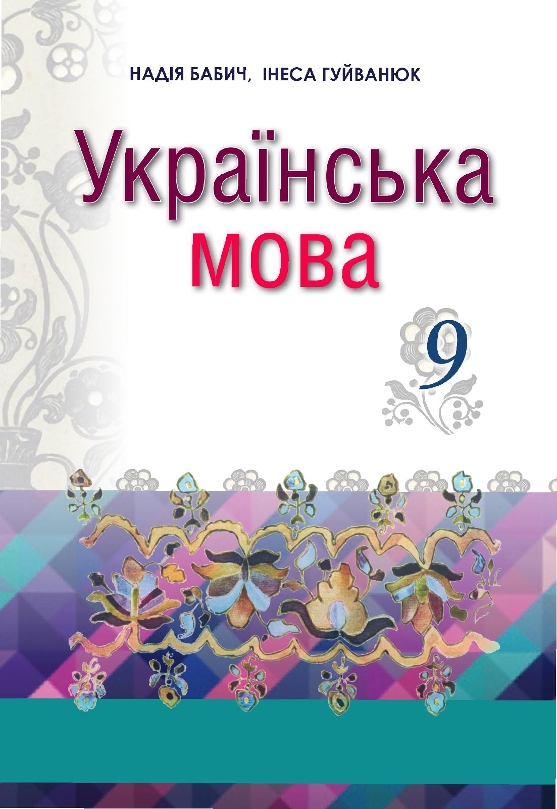Calaméo - Ukread Net 9 Klas Ukrajinska Mova Babich 2017 Pogl c9ba7a369016a
