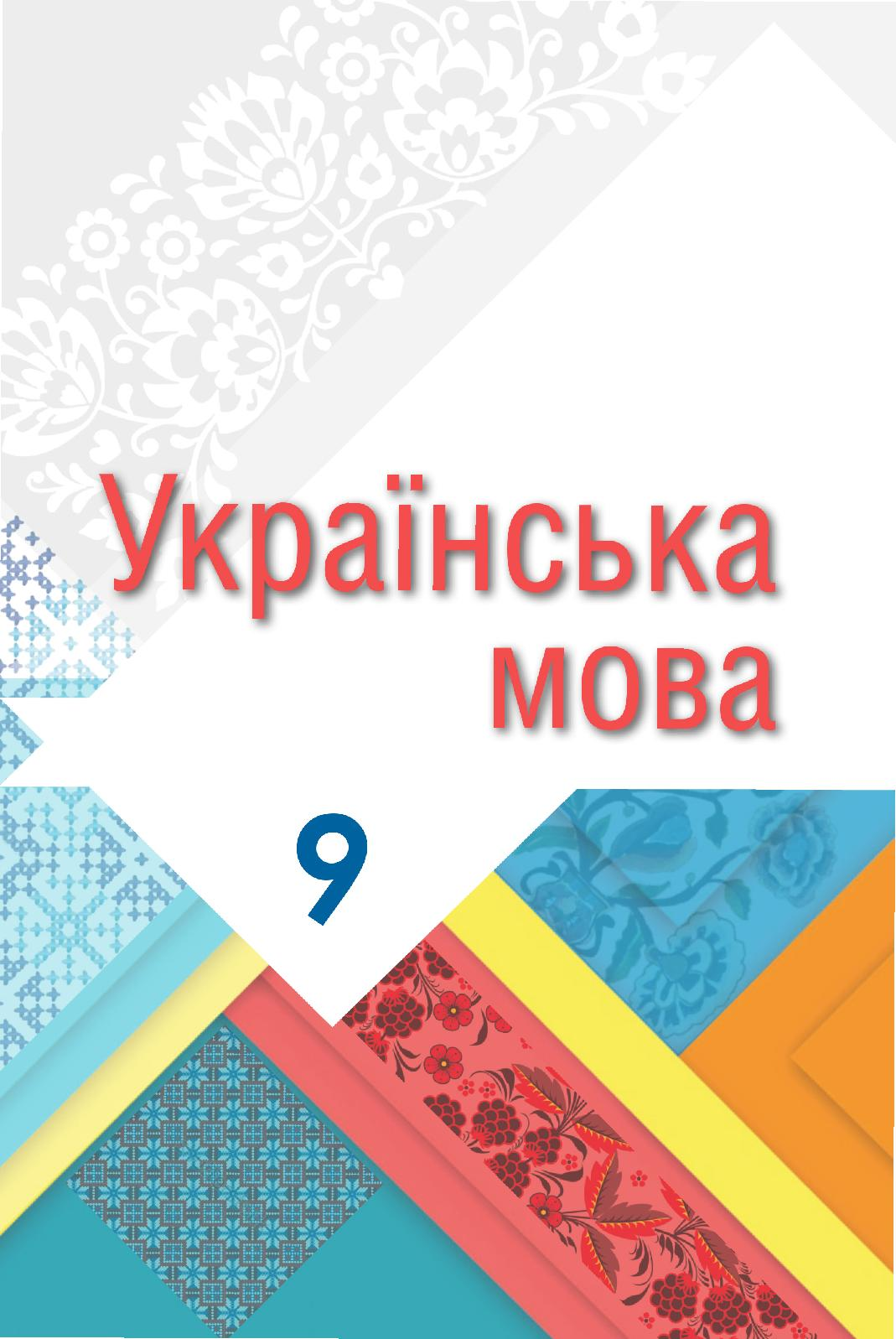 Calaméo - Ukread Net 9 Klas Ukrajinska Mova Gnatkovich 2017 2c05313e1233e