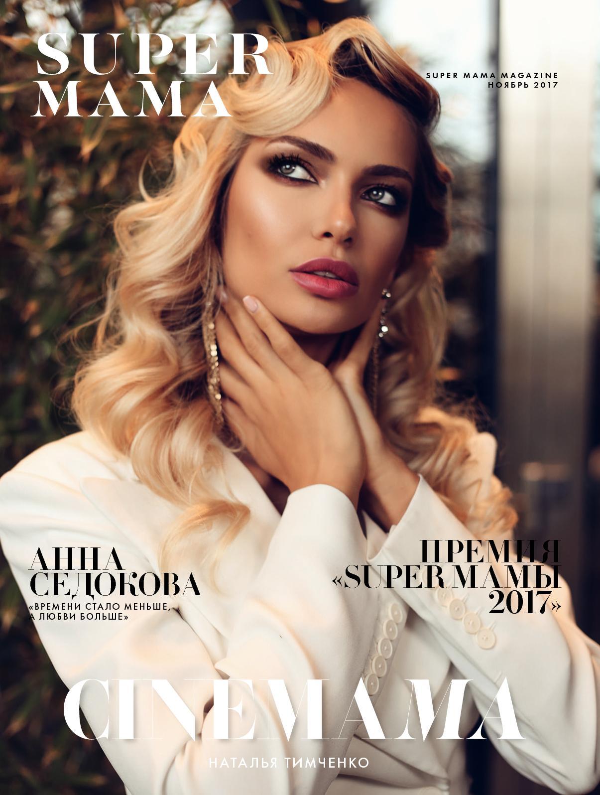 Calaméo - Super Mama Issue 8 Web 2 739f207bd1c