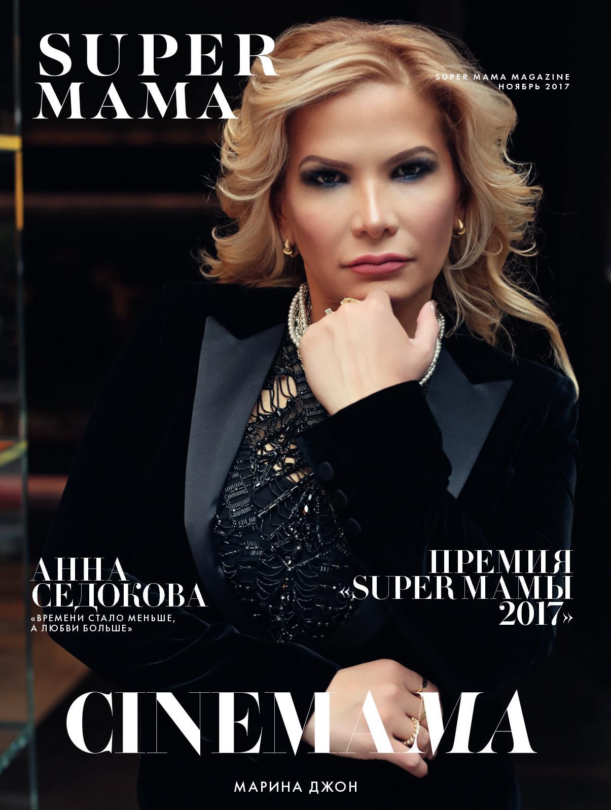 Calaméo - Super Mama Issue 8 Web 5 010be3c1210
