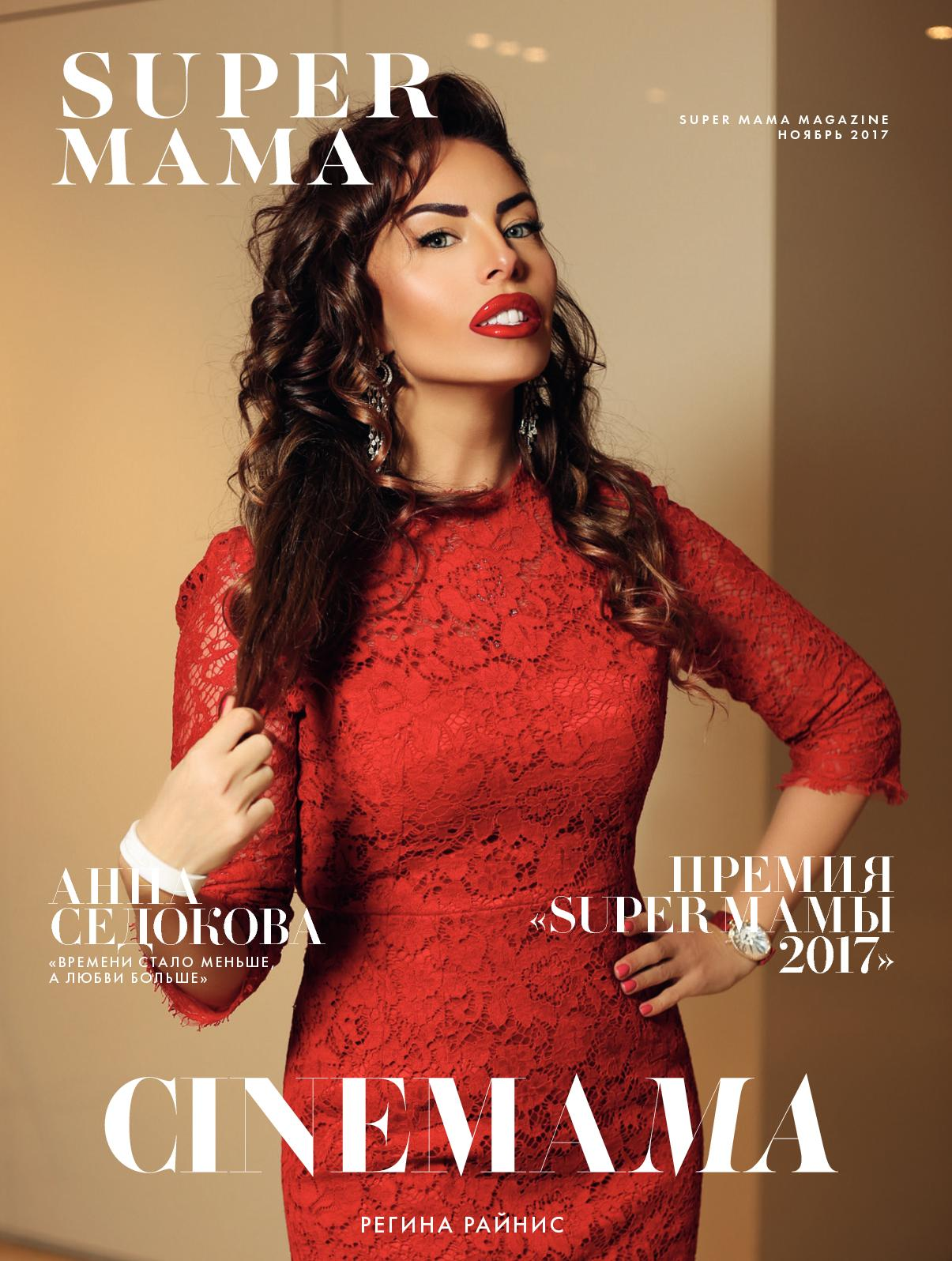 Calaméo - Super Mama Issue 8 Web 7 6c07332daa1