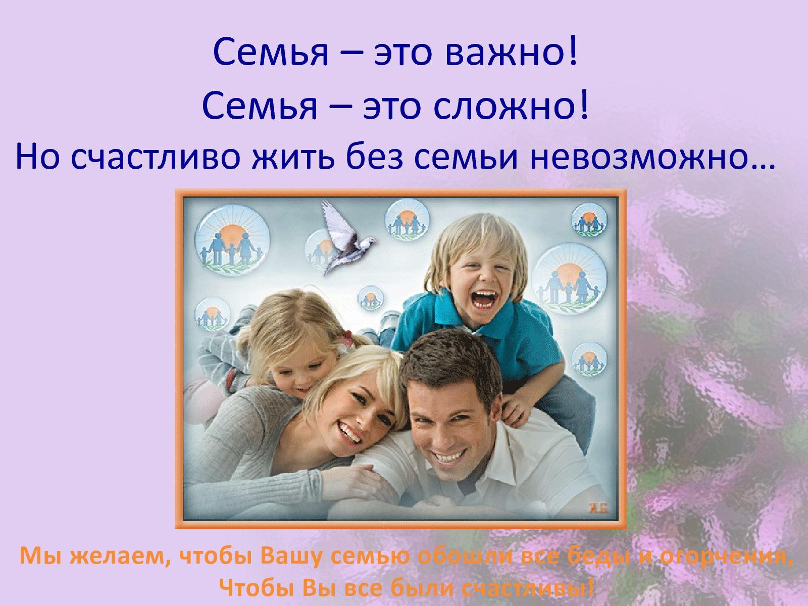 при картинки про семью для презентации со смыслом клике маленькую