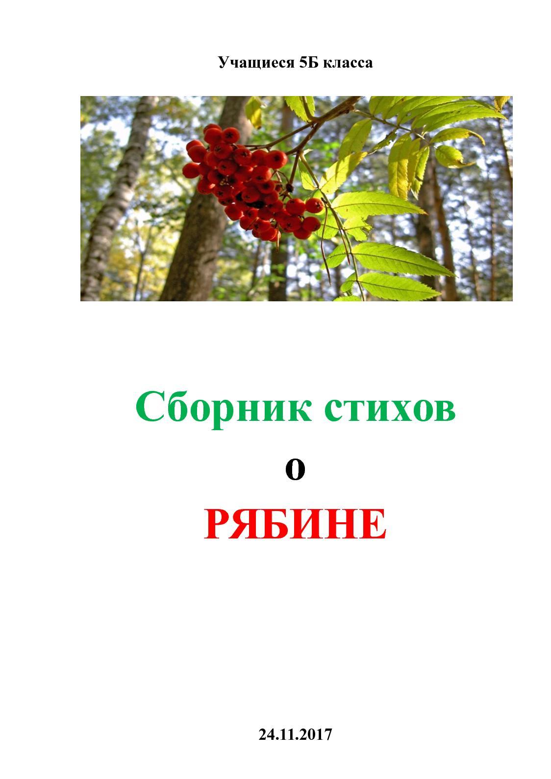 страховочных пакетов рябина стихи русских поэтов того, таинственный
