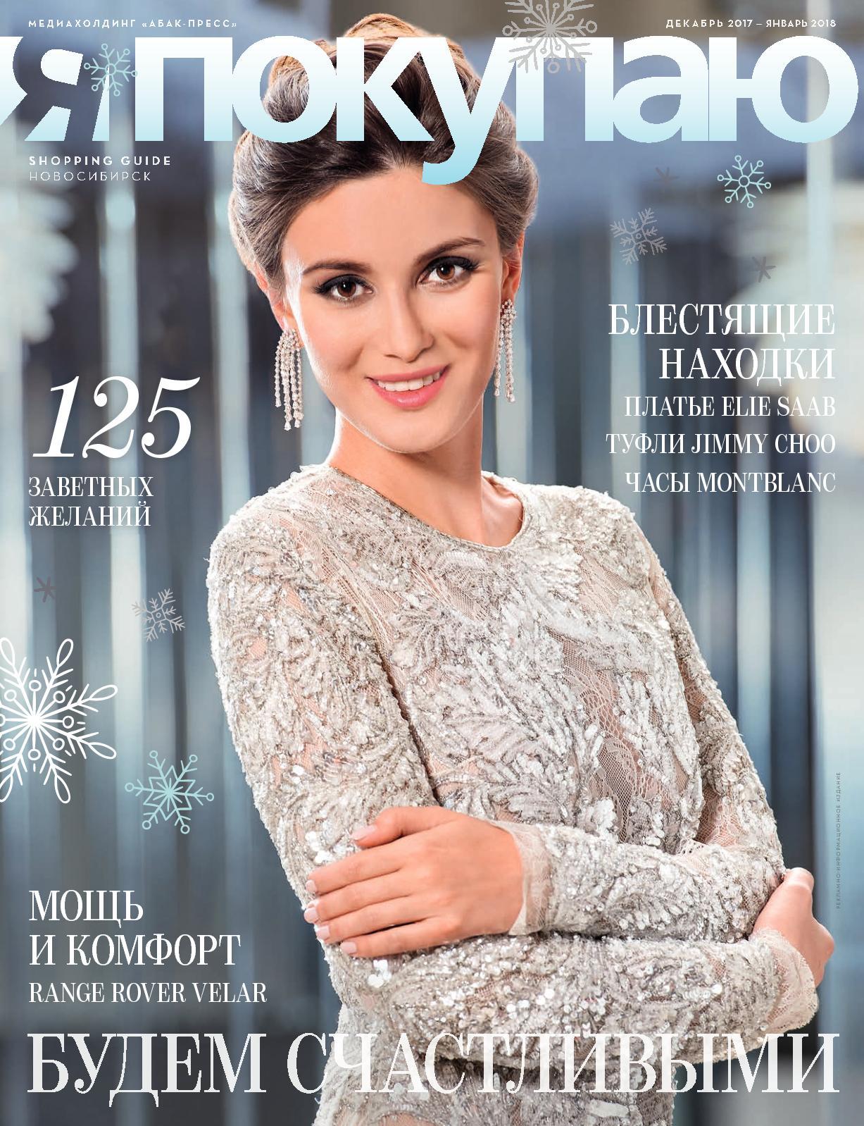 f4bf89968926504 Calaméo - Новогодний номер Shopping Guide «Я Покупаю» Новосибирск – Декабрь  2017 – Январь 2018