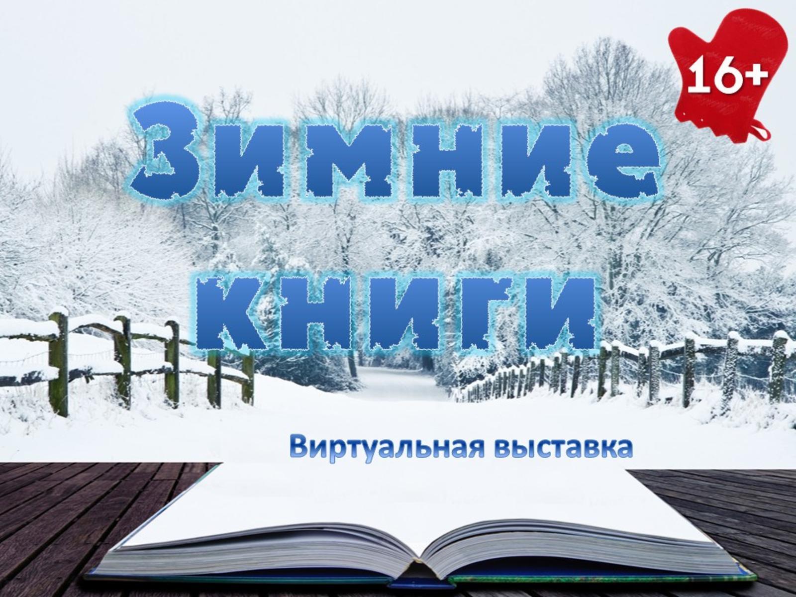 Картинки зима книги