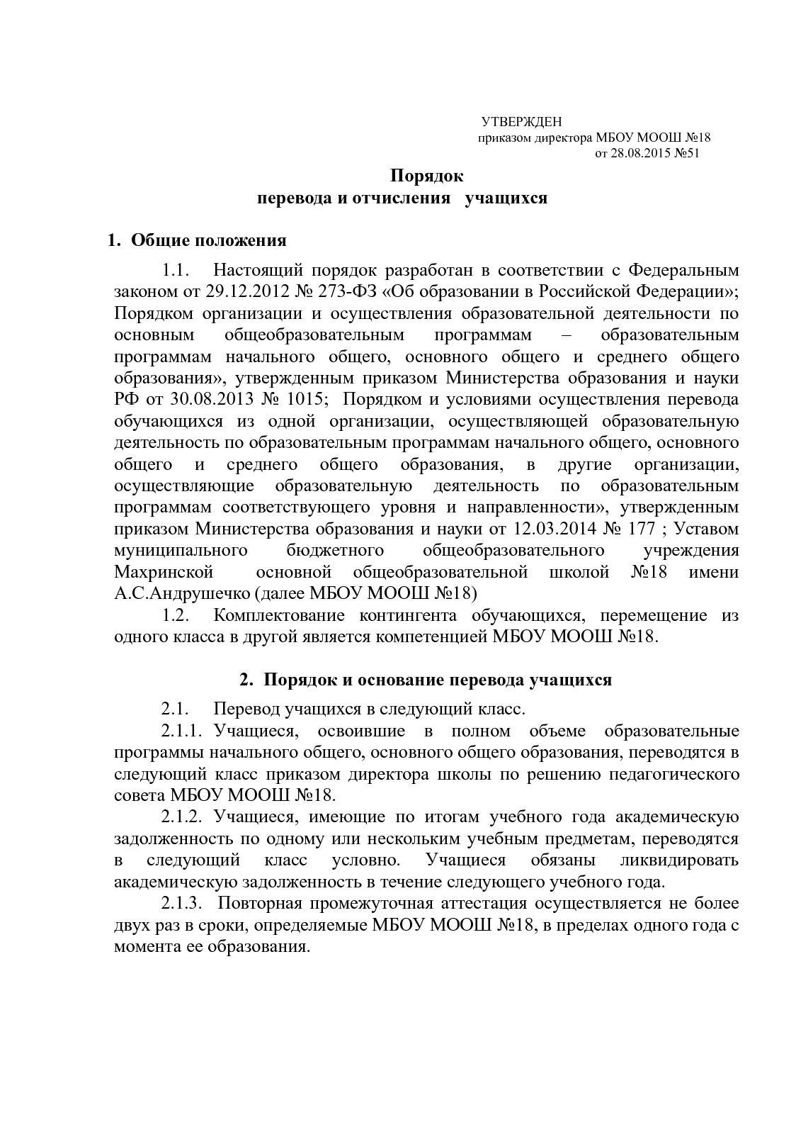 Договор купли продажи транспортного средства ск4ачать