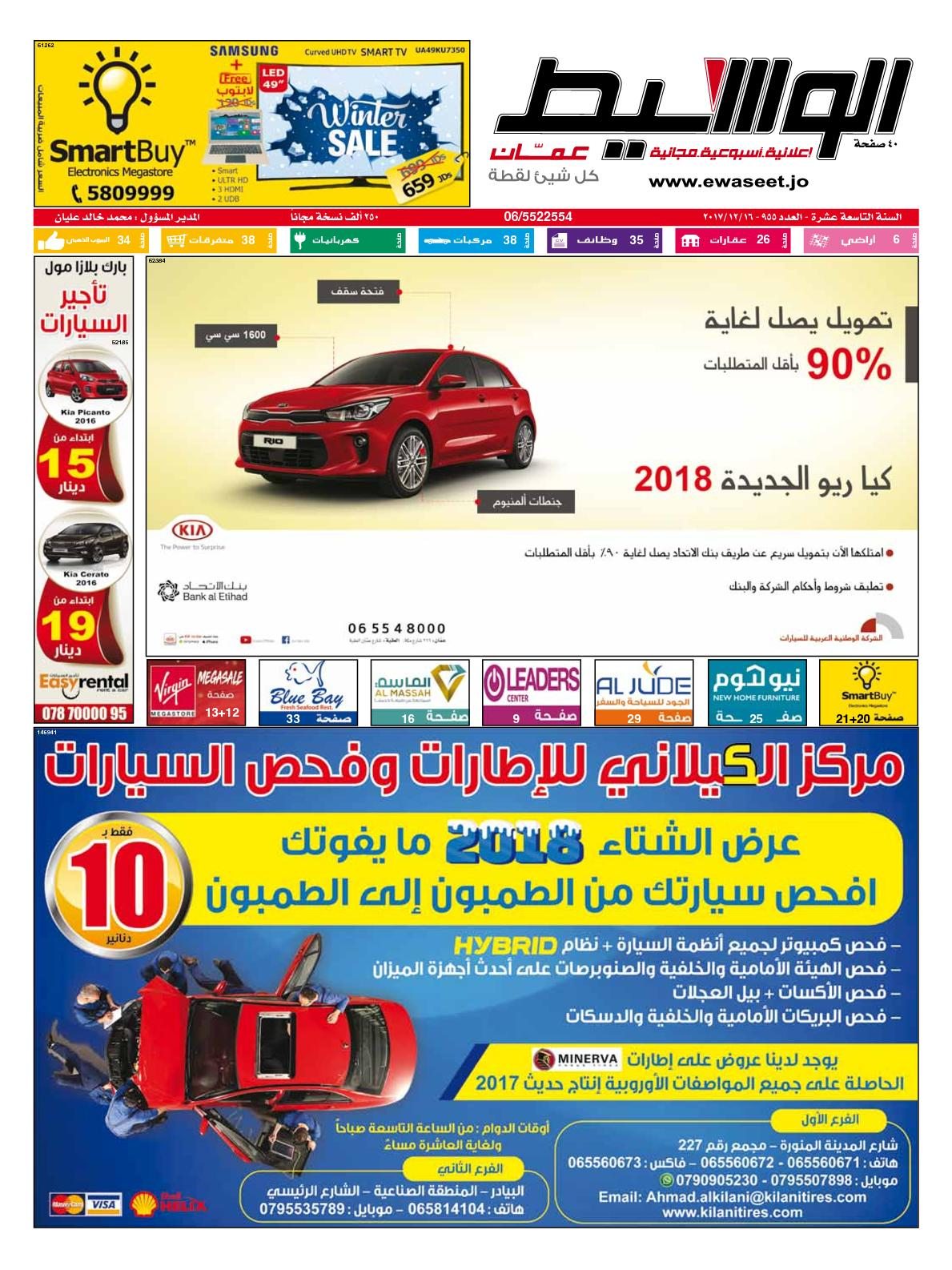 468cba127 Calaméo - Amman 16/12/2017