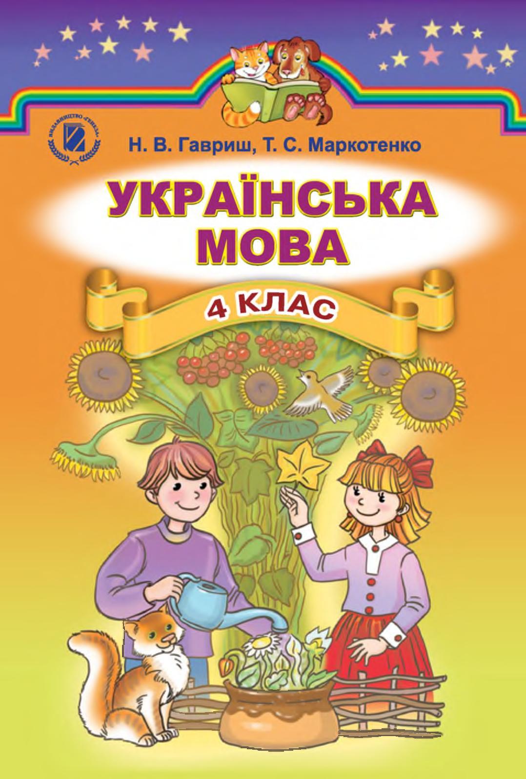 Решебник гдз 4 класс украинский язык воскресенская 2019 смотреть онлайн