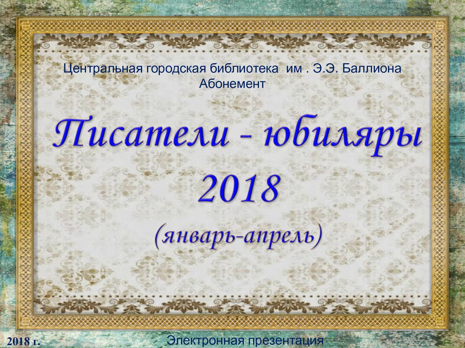Картинка, картинки юбиляры 2018 года