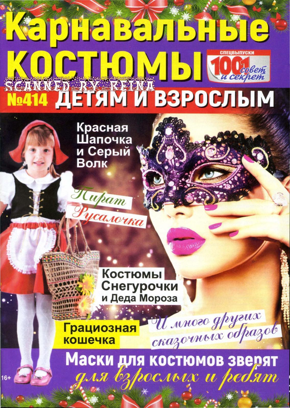 b21de0c3794 Calaméo - 1001 совет и секрет Спецвыпуск №414 Карнавальные костюмы детям и  взрослым R