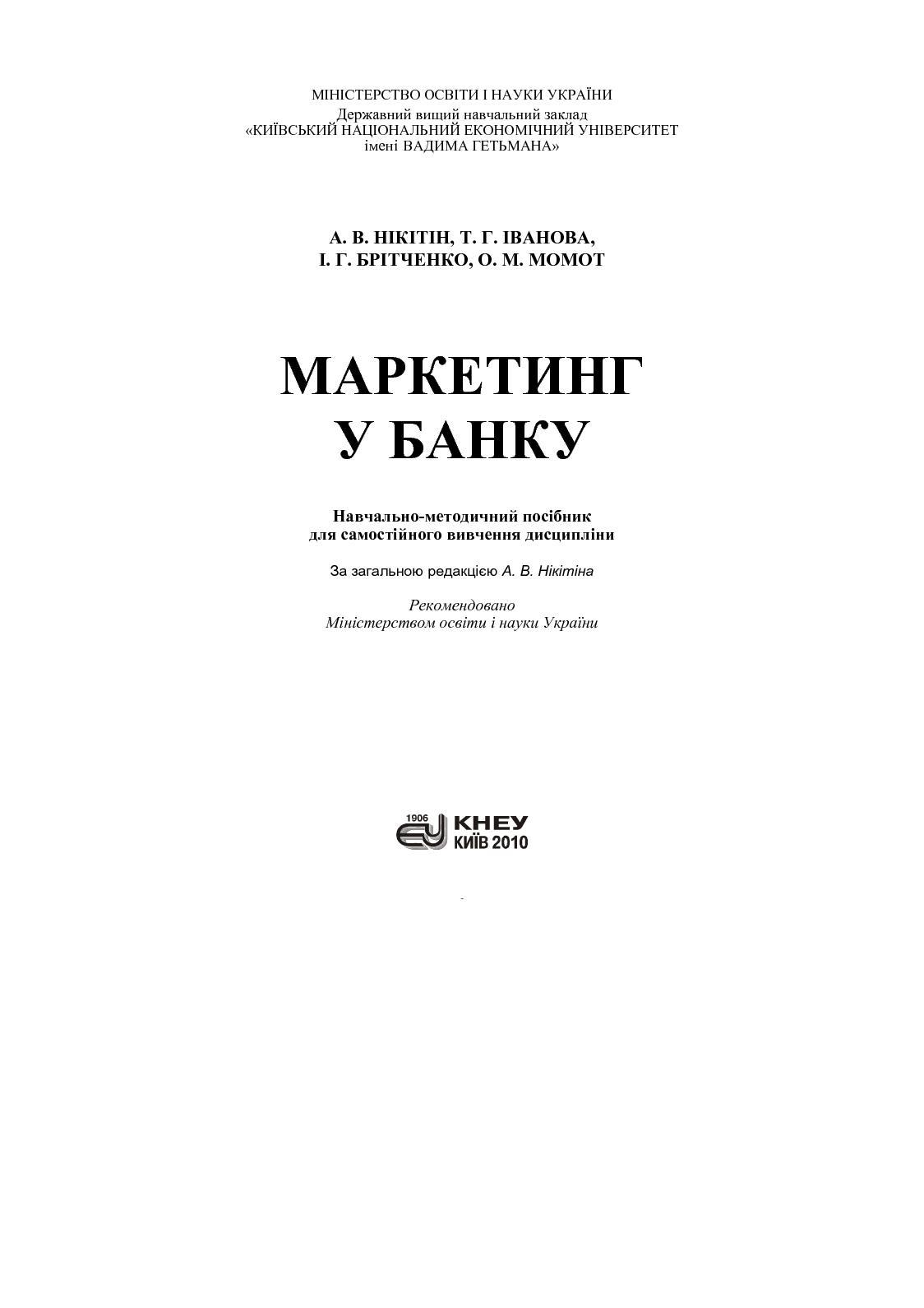 Calaméo - Маркетинг у банку  навч.-метод. посіб. для самост. вивч ... abdedad94593b