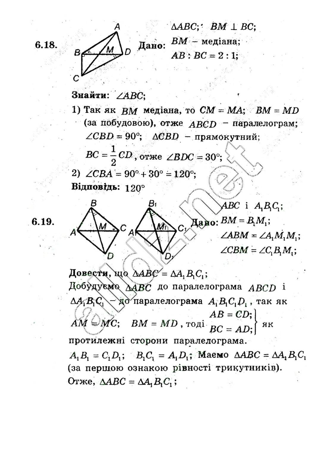 гдз геометрия 8 класс мерзляк 2019 на украинском