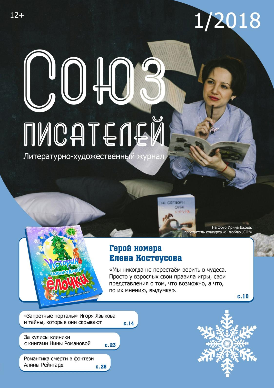 3f2f4e483927 Calaméo - Литературно-художественный журнал «Союз писателей» № 1 2018