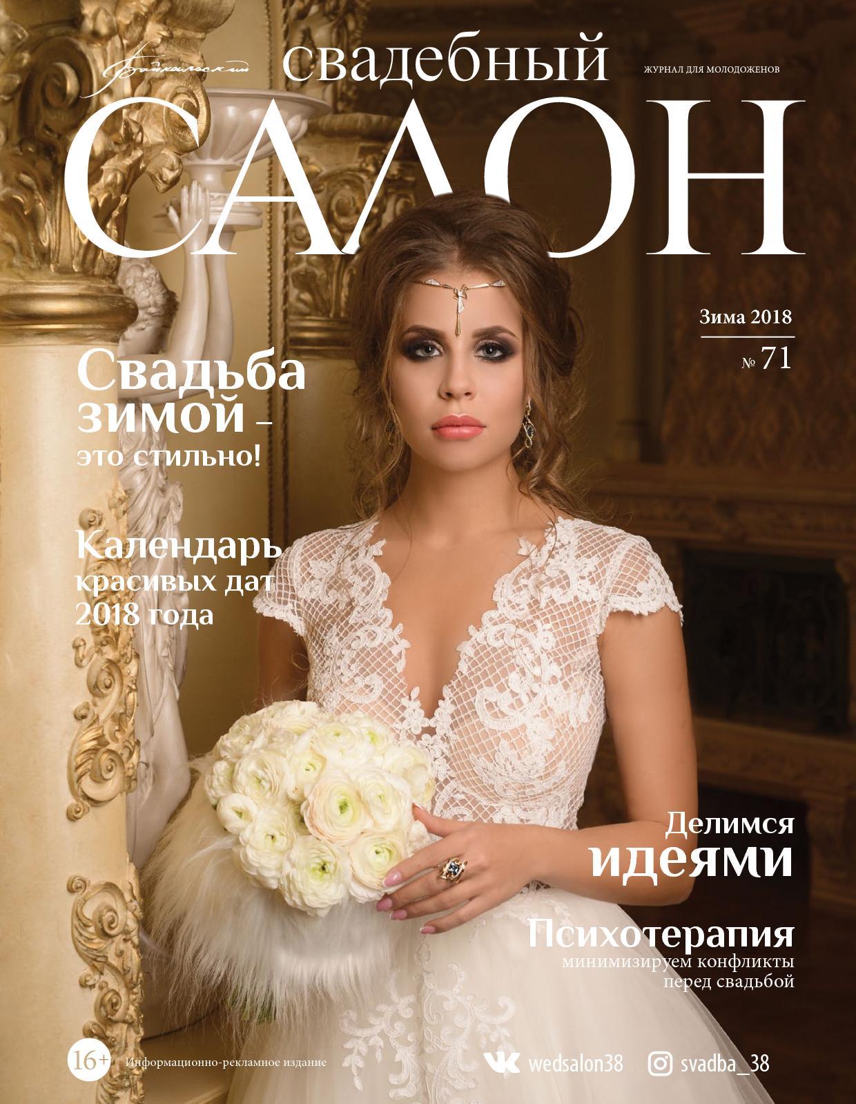 c69b179a1213 Calaméo - Журнал Свадебный салон №71, Зима 2018