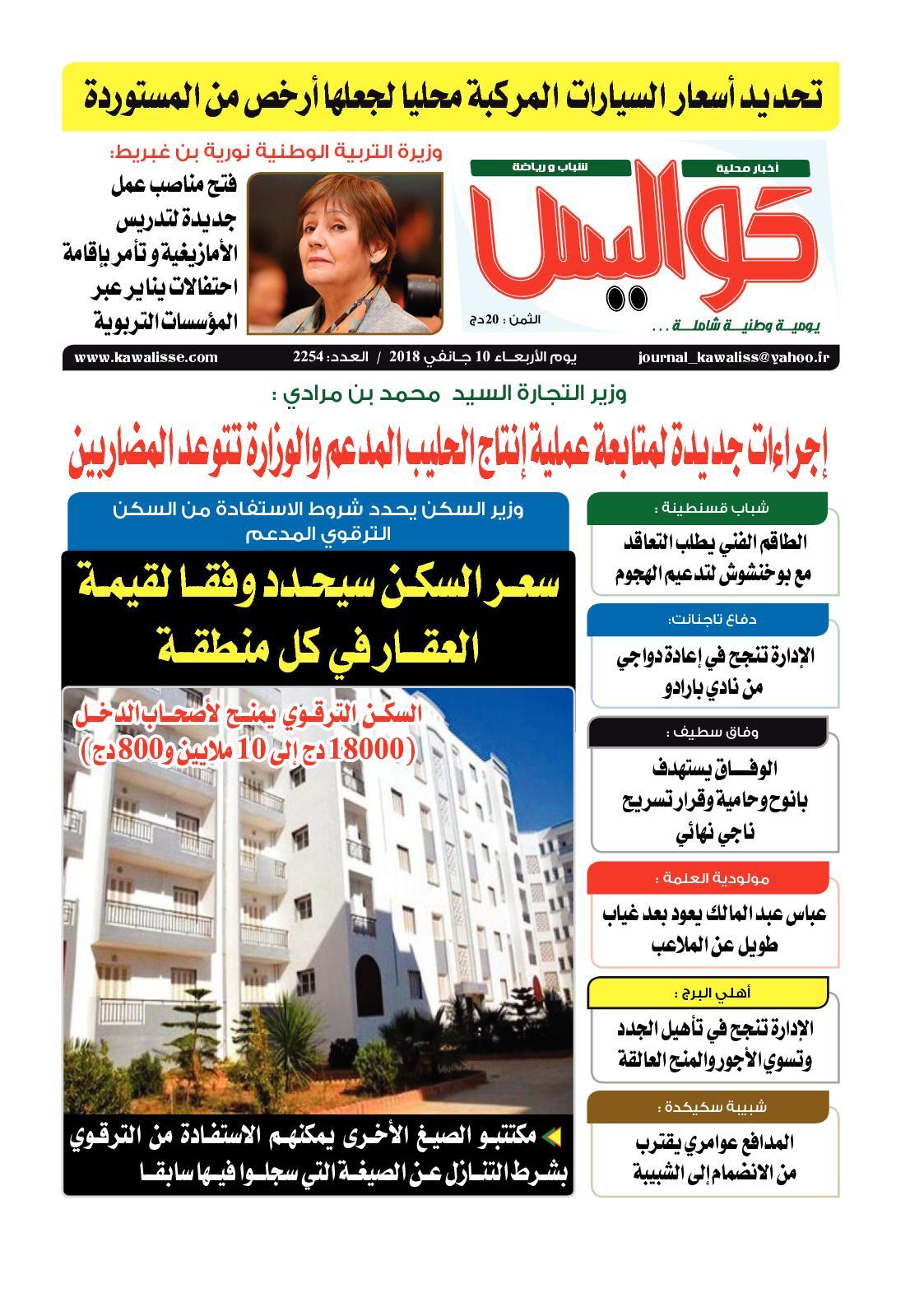 4b0d5ec73 Calaméo - pdf@kawaliss.tv