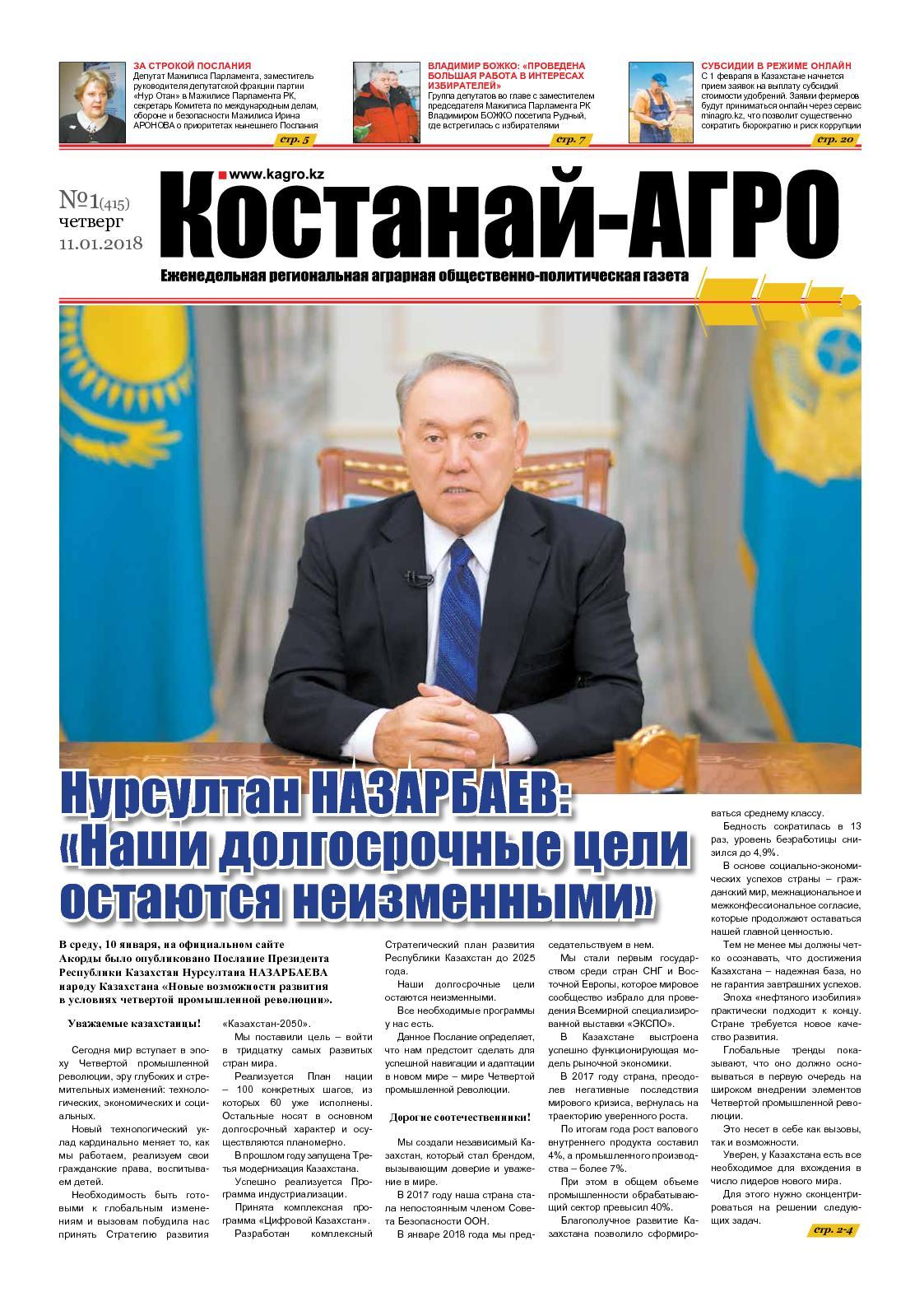 Вакансия директора элеватора казахстан пластинчатый конвейер для бутылок
