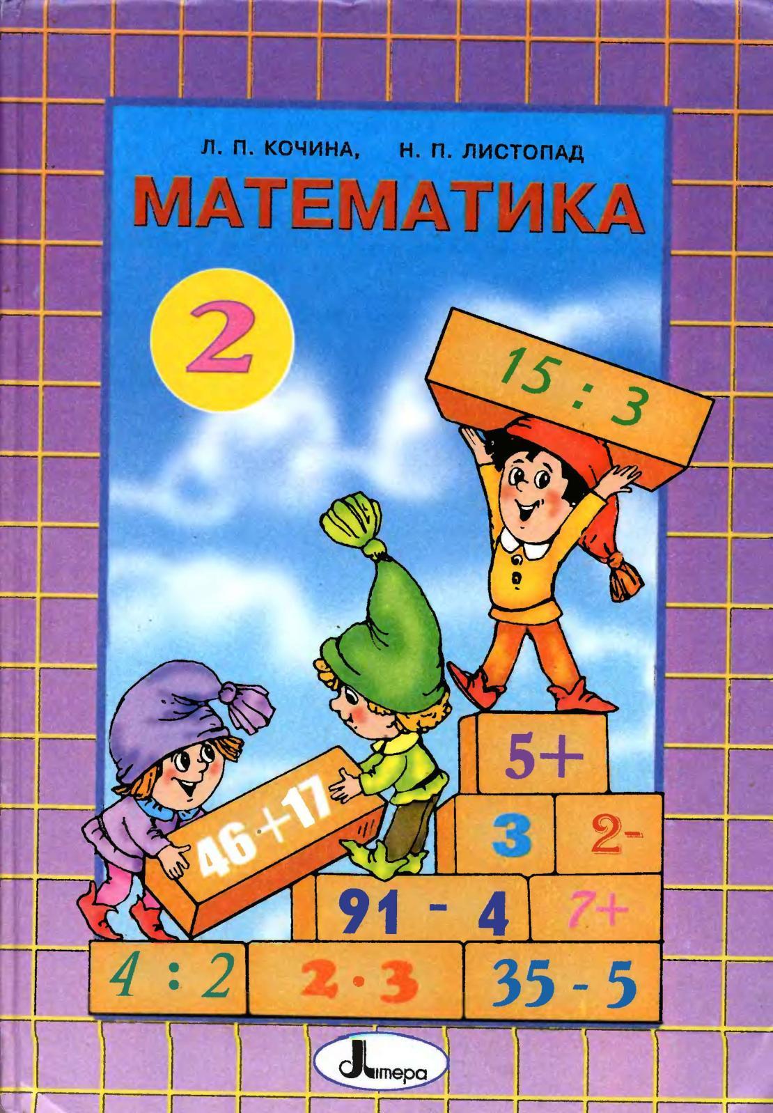 Гдз По Математики Л.п Кончина Н.п.листопад Онлайн