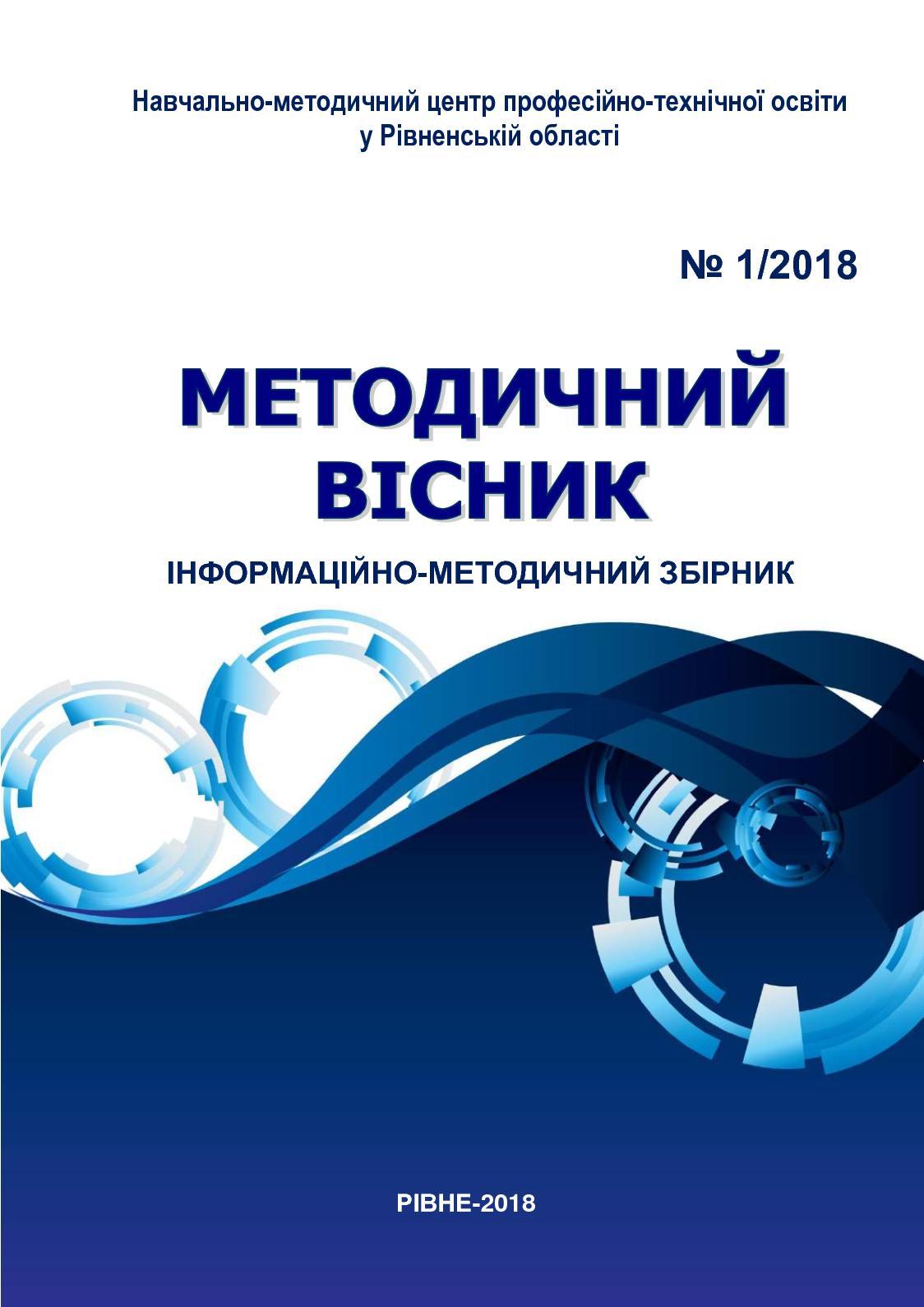 e350954eba6e Calaméo - Методичний вісник 1 2018 - інформаційно-методичний збірник
