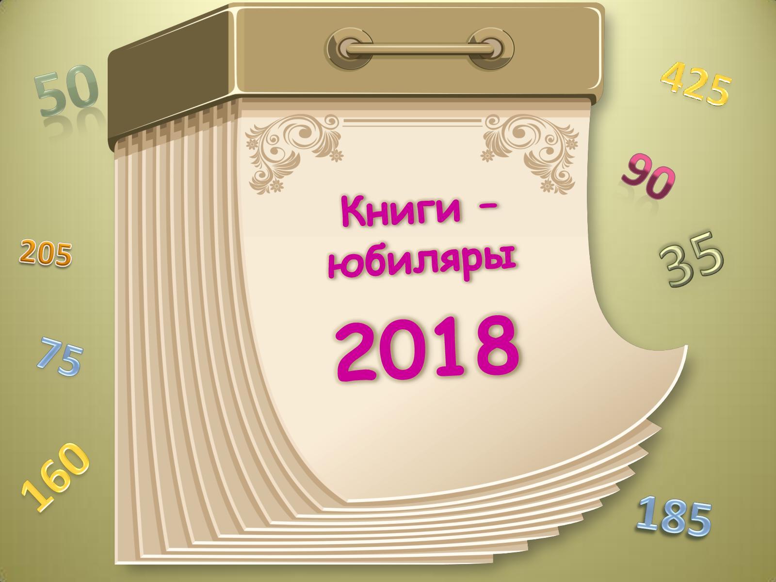 Картинки, картинки юбиляры 2018 года