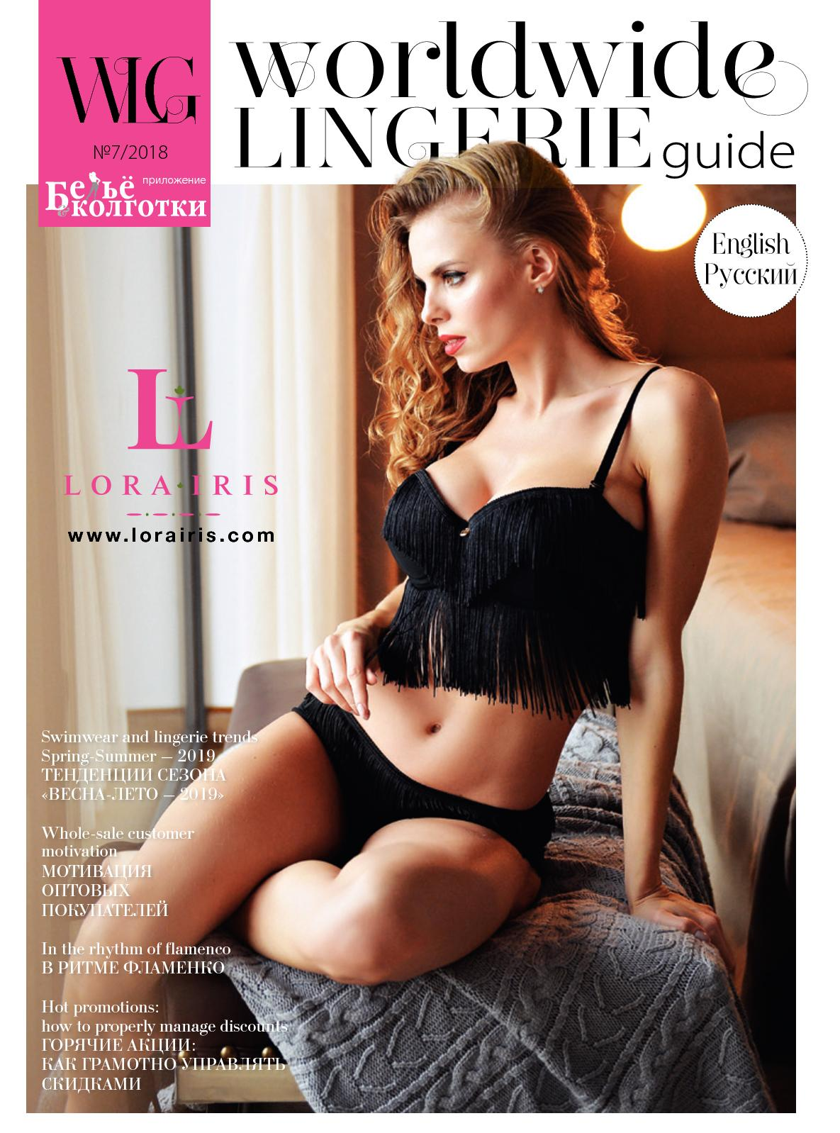 Calaméo - Worldwide Lingerie Guide 7 94ae6bd77ba