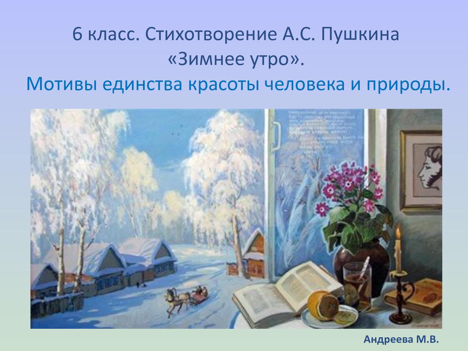 Зимнее утро картинки и рисунки берсенева