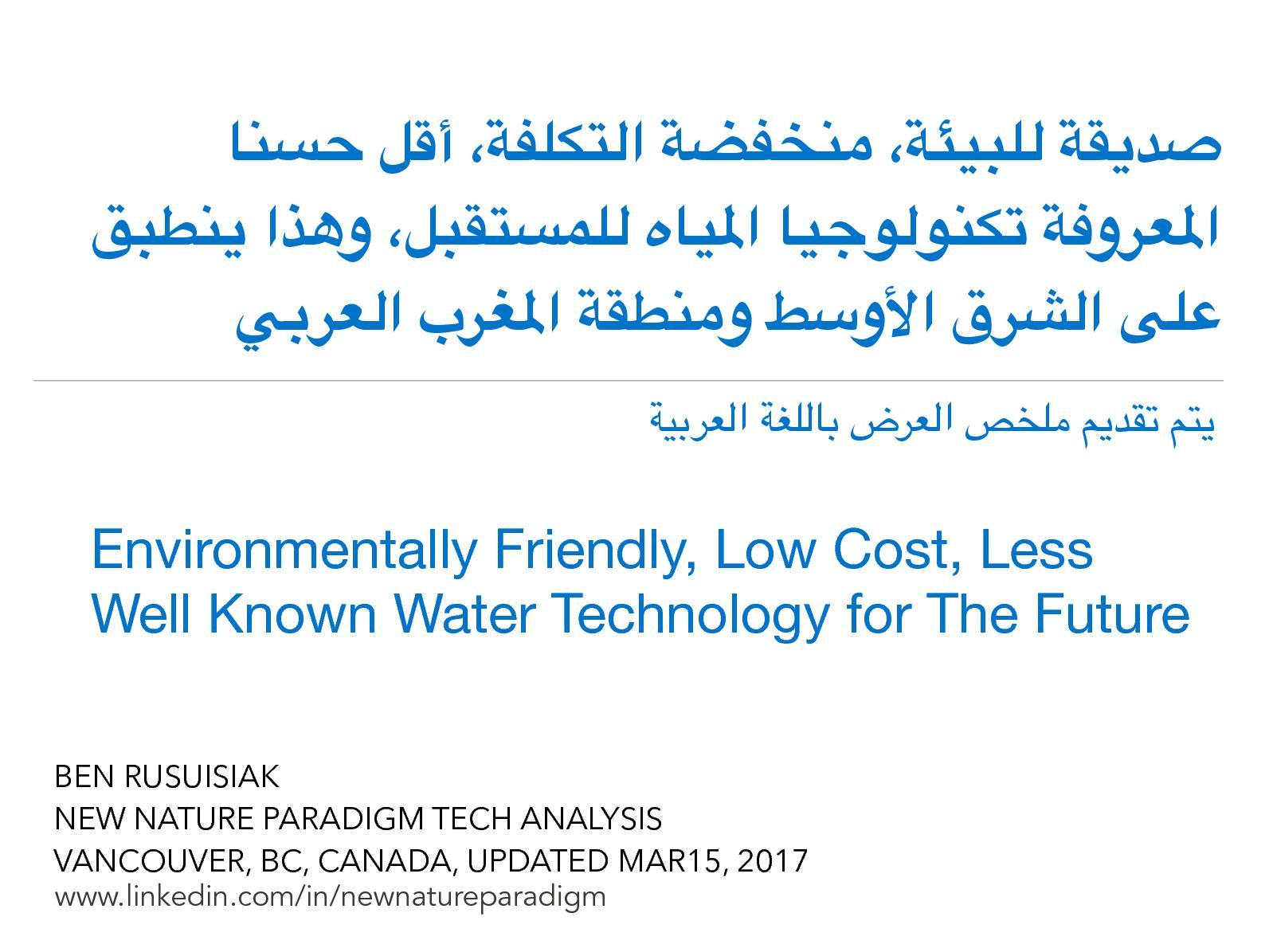 c76516ee0801 Calaméo - صديقة للبيئة، منخفضة التكلفة، أقل حسنا المعروفة تكنولوجيا المياه  للمستقبل   Unknown
