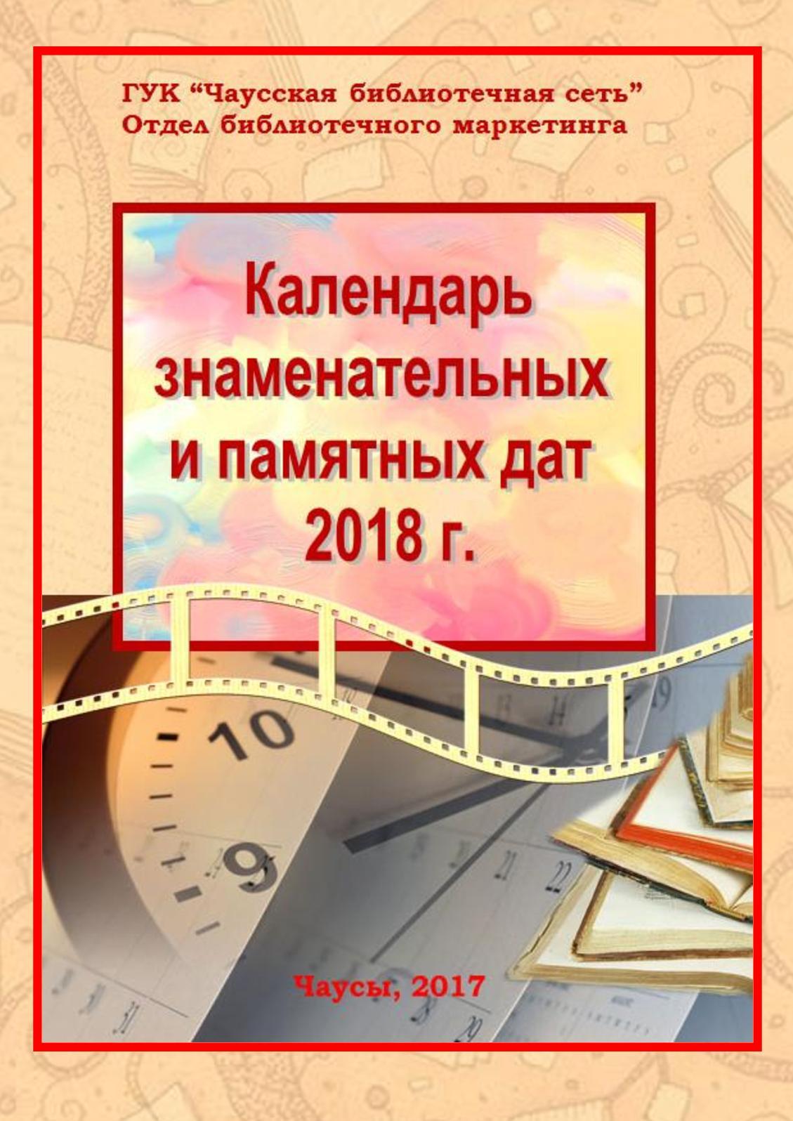 Картинки знаменательные даты