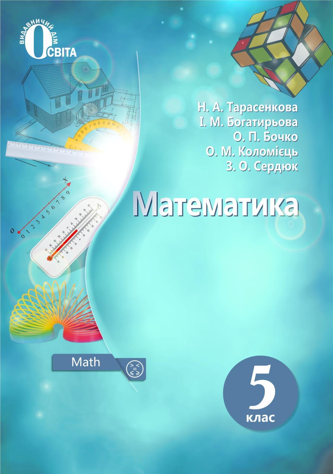 Calaméo - Математика 472eb83925cf1