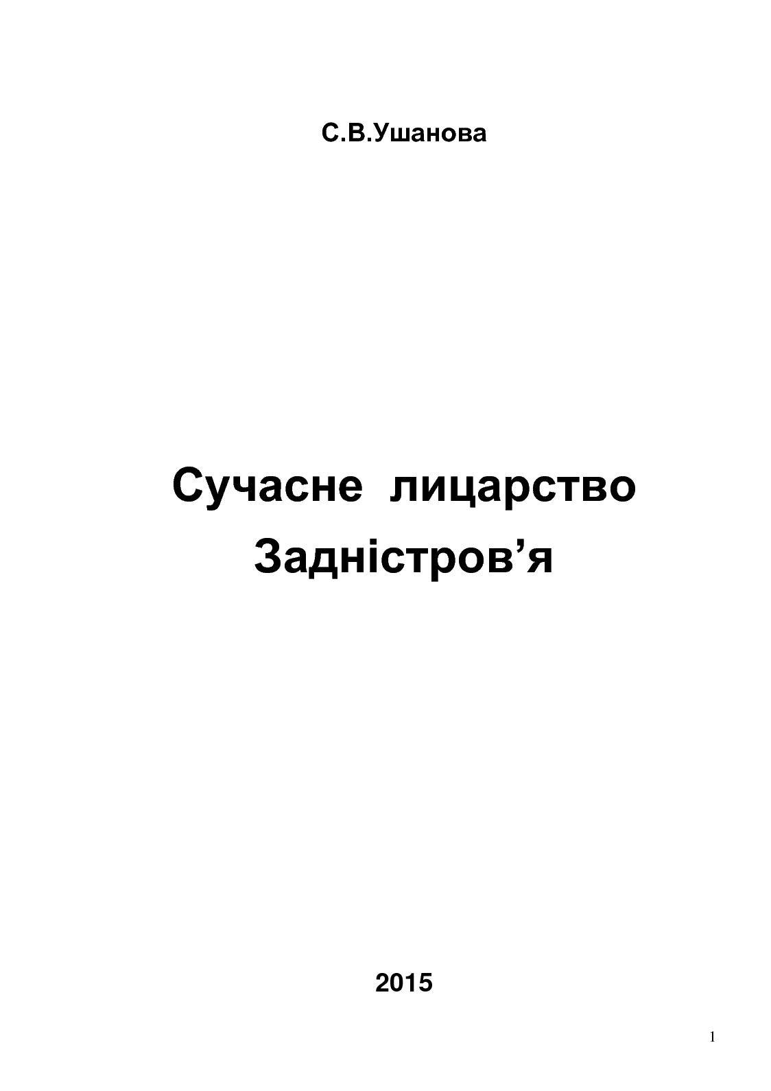 Calaméo - 03 2007 Сучасне лицарство Задністров я bfec45f0d57ed