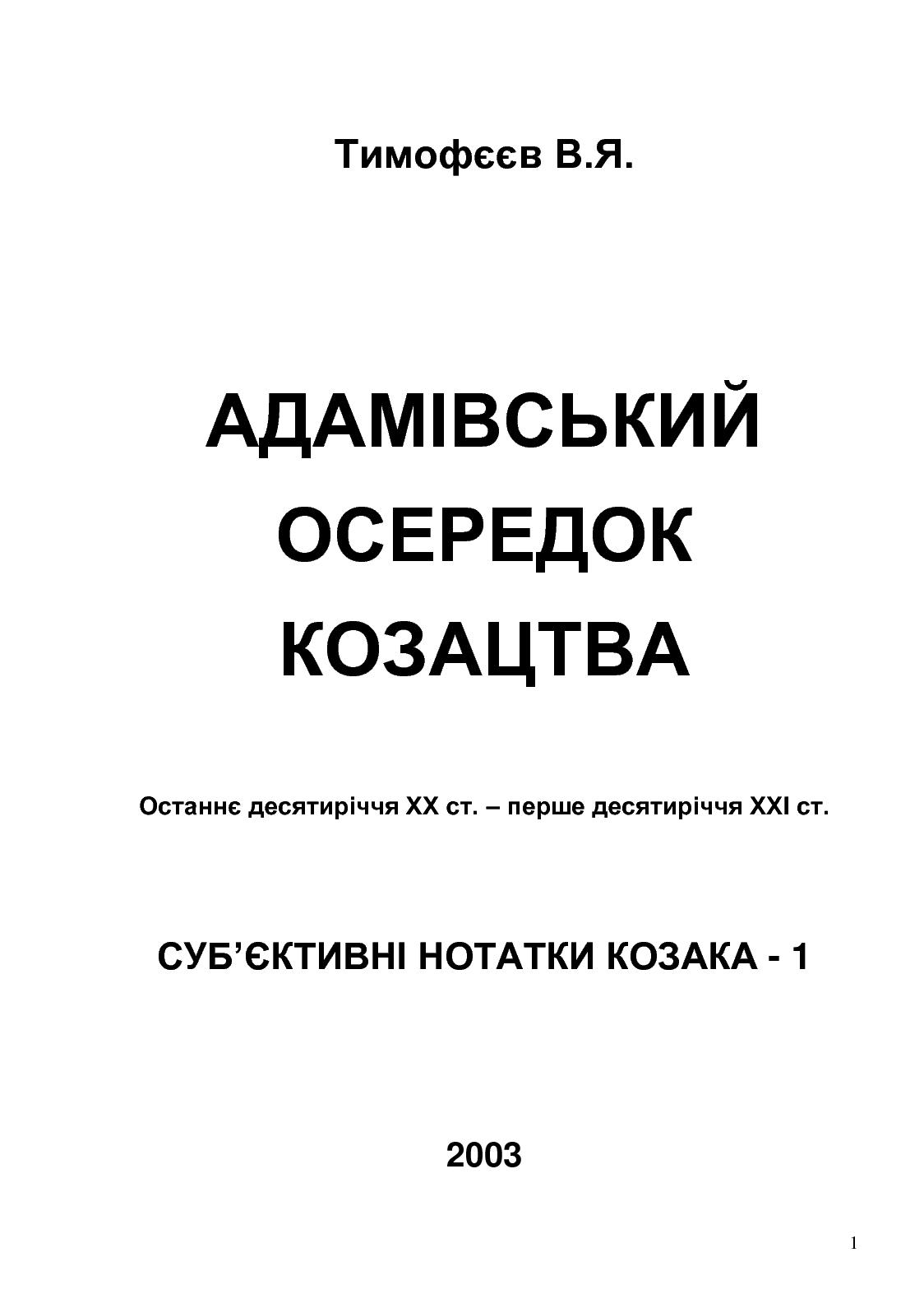 Calaméo - 11А 1988-2003 АДАМІВСЬКИЙ ОСЕРЕДОК КОЗАЦТВА 1-3ч 05a8f0478e2c0