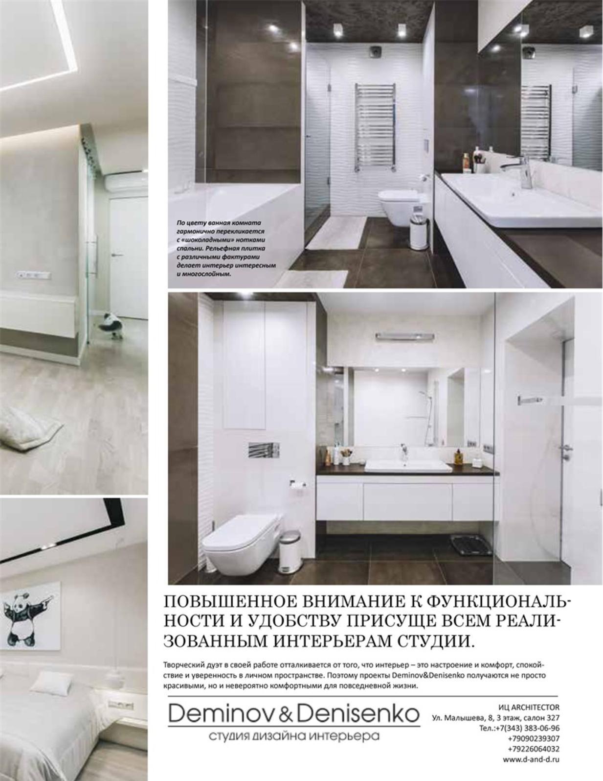 c48924e1703f Мебель Интерьер Екатеринбург №12 2017 2018 - CALAMEO Downloader