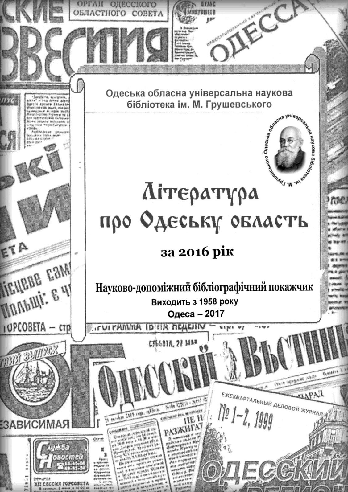Calaméo - Література про Одеську область за 2016 рік 2e8881c0f6e4b