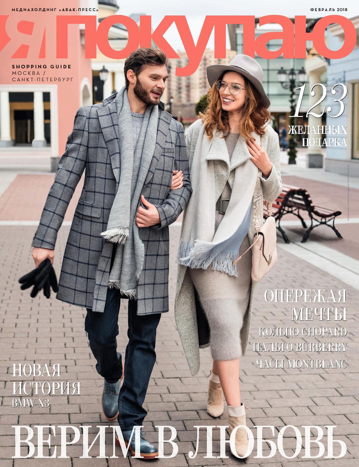 6b9fa9c1419fad9 Calaméo - Shopping Guide «Я Покупаю. Москва - Санкт-Петербург», февраль 2018