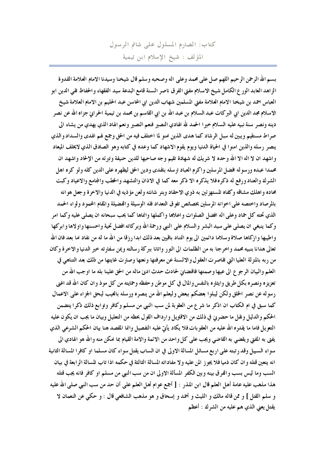 6fd823f9c Calaméo - Islamic Book In Arabic Book 121