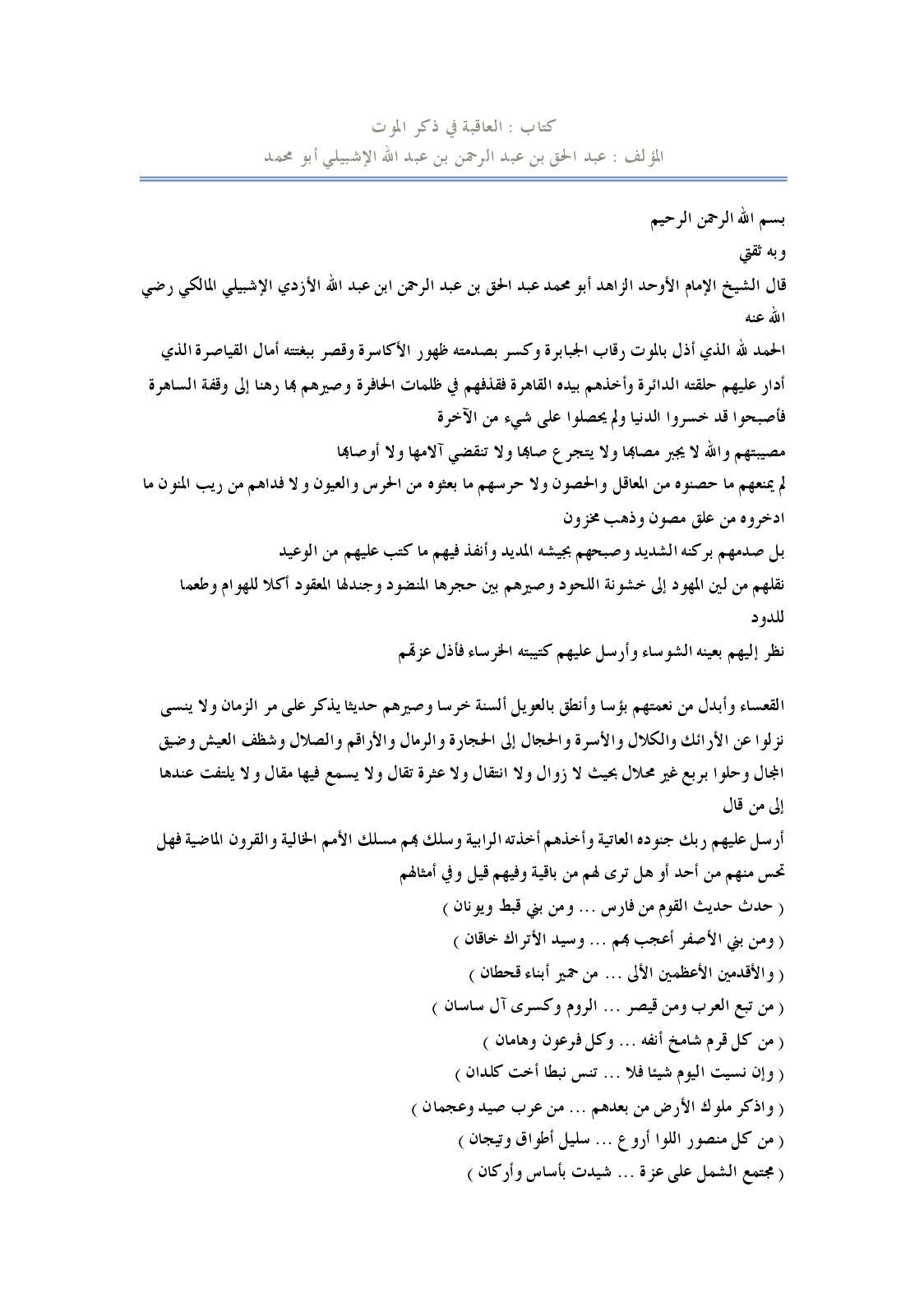 b97453870 Calaméo - Islamic Book In Arabic Book 124