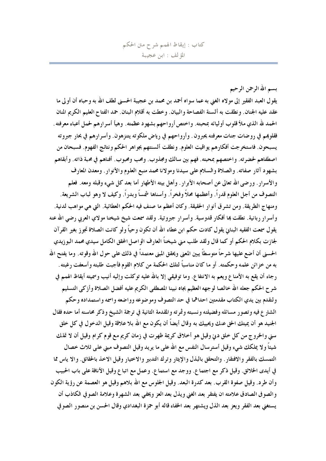 b996de4984595 Calaméo - Islamic Book In Arabic Book 149