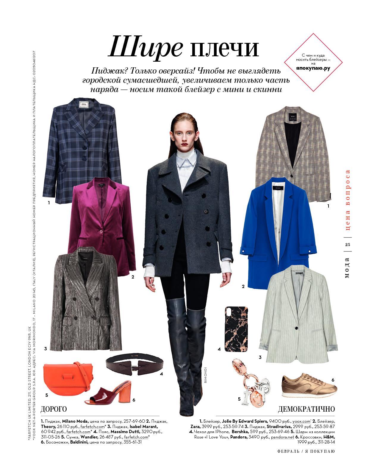 1f4eb1fb Электронная версия Shopping Guide «Я Покупаю. Екатеринбург», февраль ...