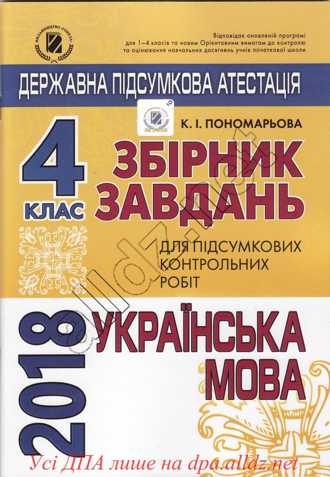 Укр мова 4 клас ДПА 2018 - CALAMEO Downloader 40420f2b34b68