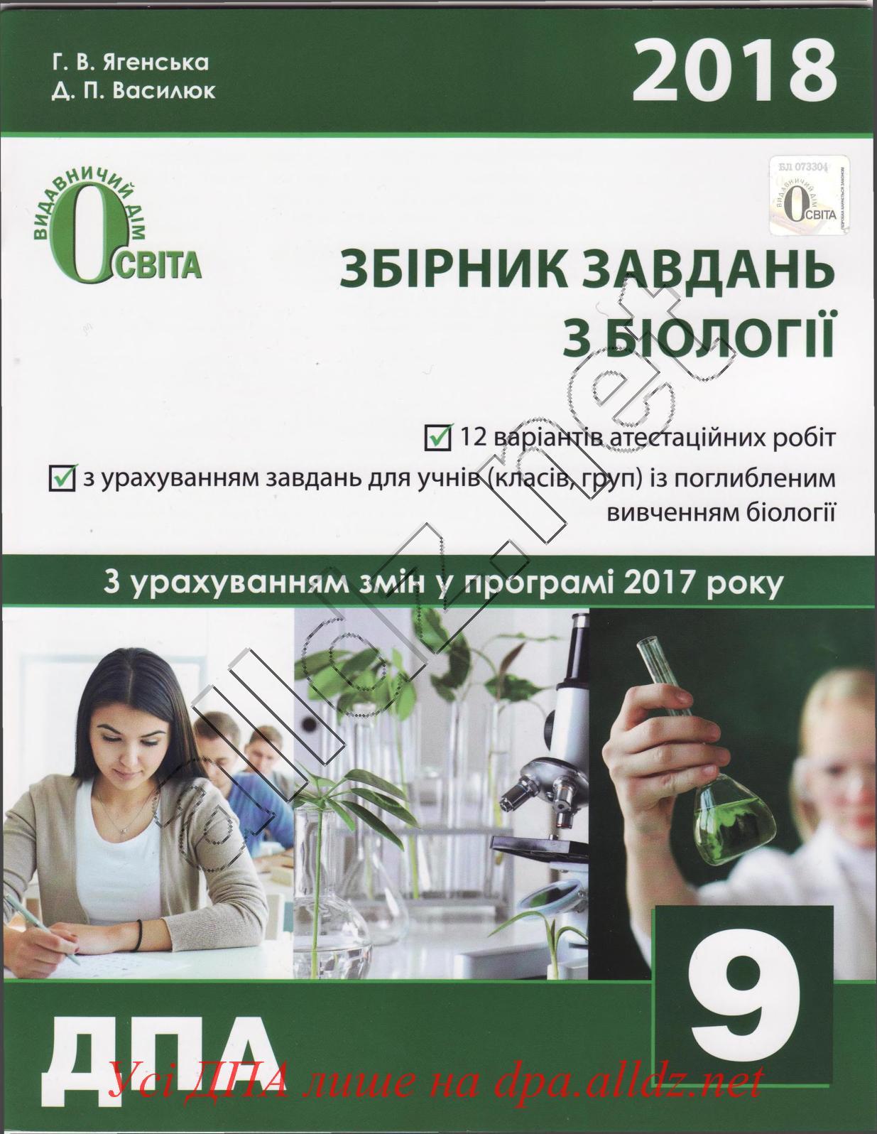 На русском класс дпа решебник 9 2019 биология
