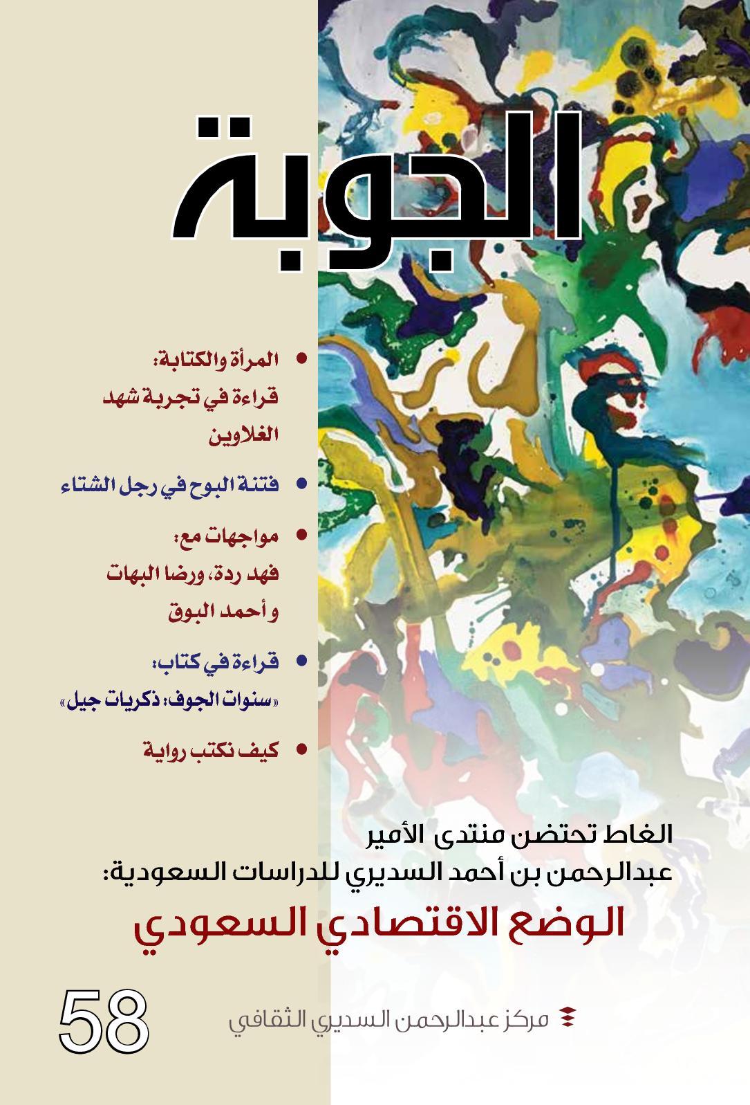 59098e17e Calaméo - 58_Aljoubah_magazine_مجلة_الجوبة