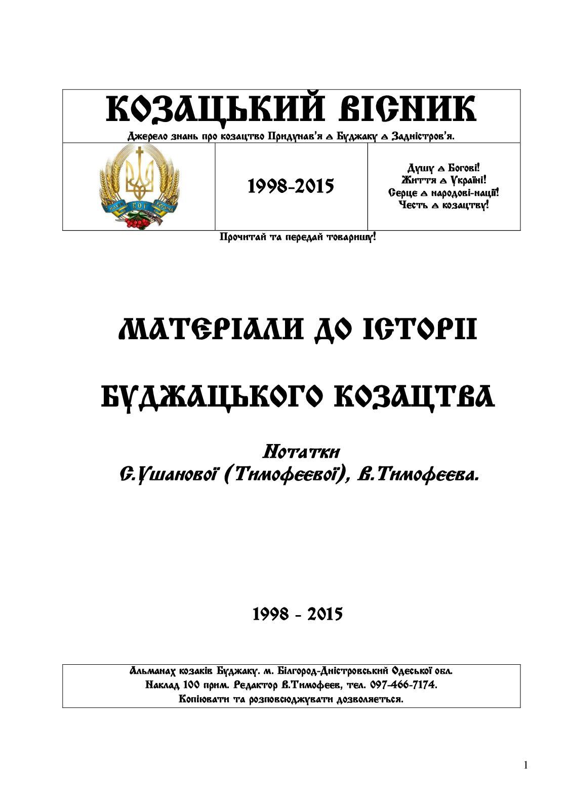 Calaméo - 08Б 1998-2015 Козацький вісник (газета) 169399f739d59
