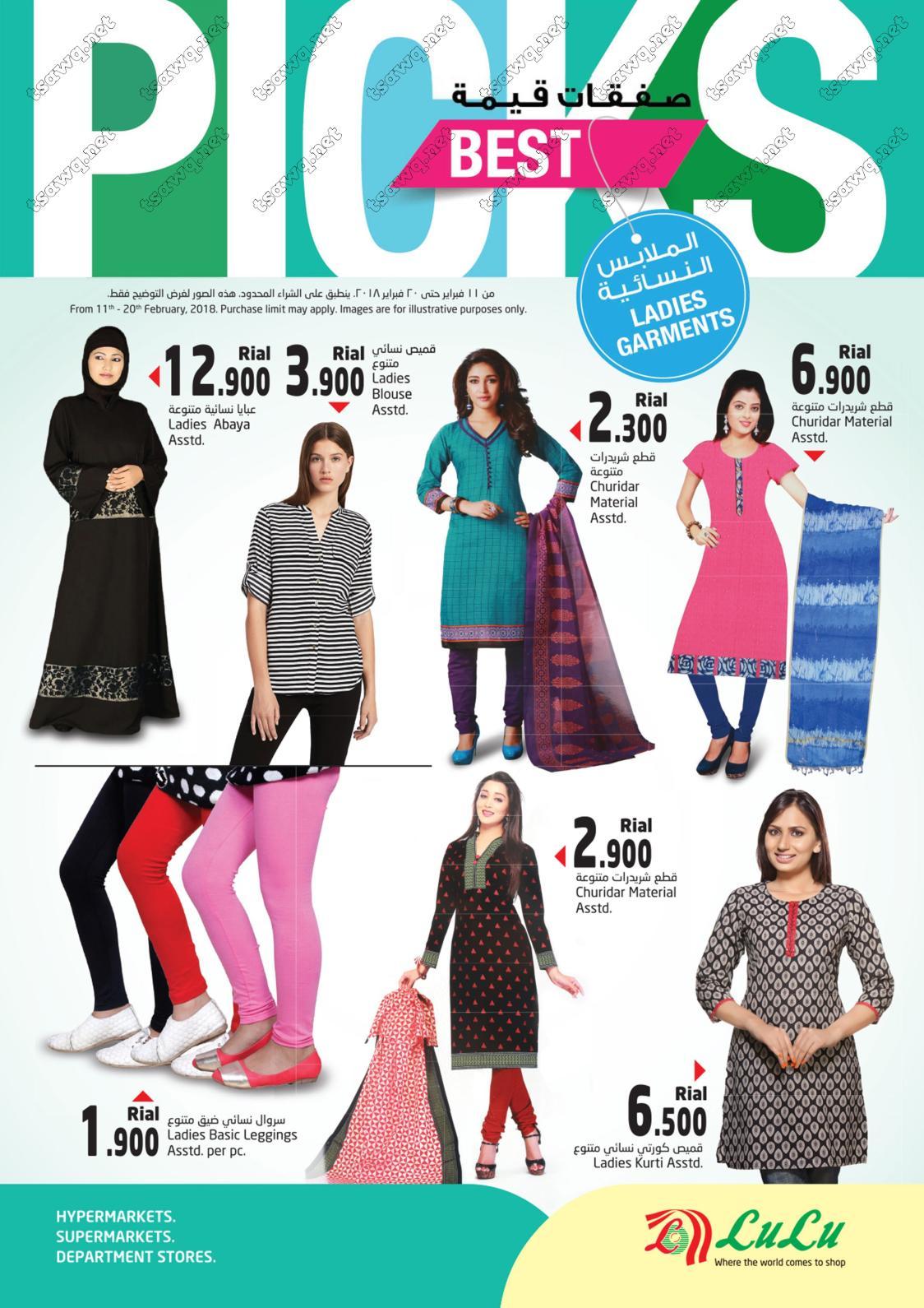6904088328f3f عروض لولو عمان من 11 حتى 20 فبراير 2018 الملابس النسائية