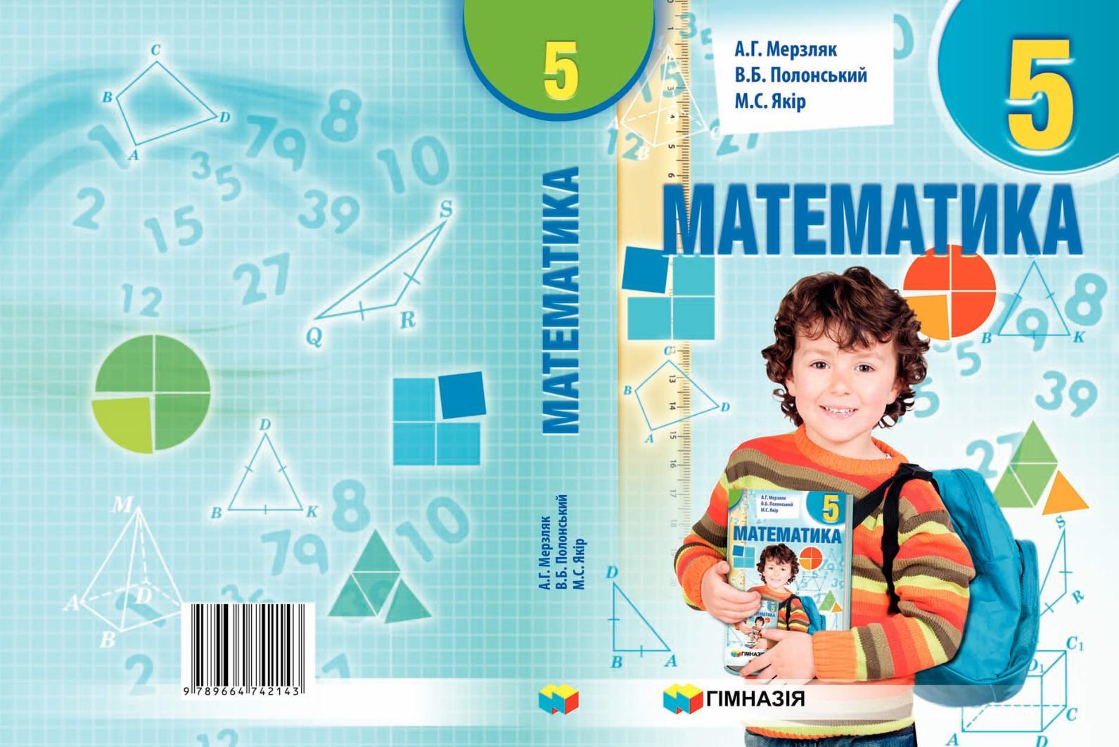 Calaméo - Математика 54dc183499fc2