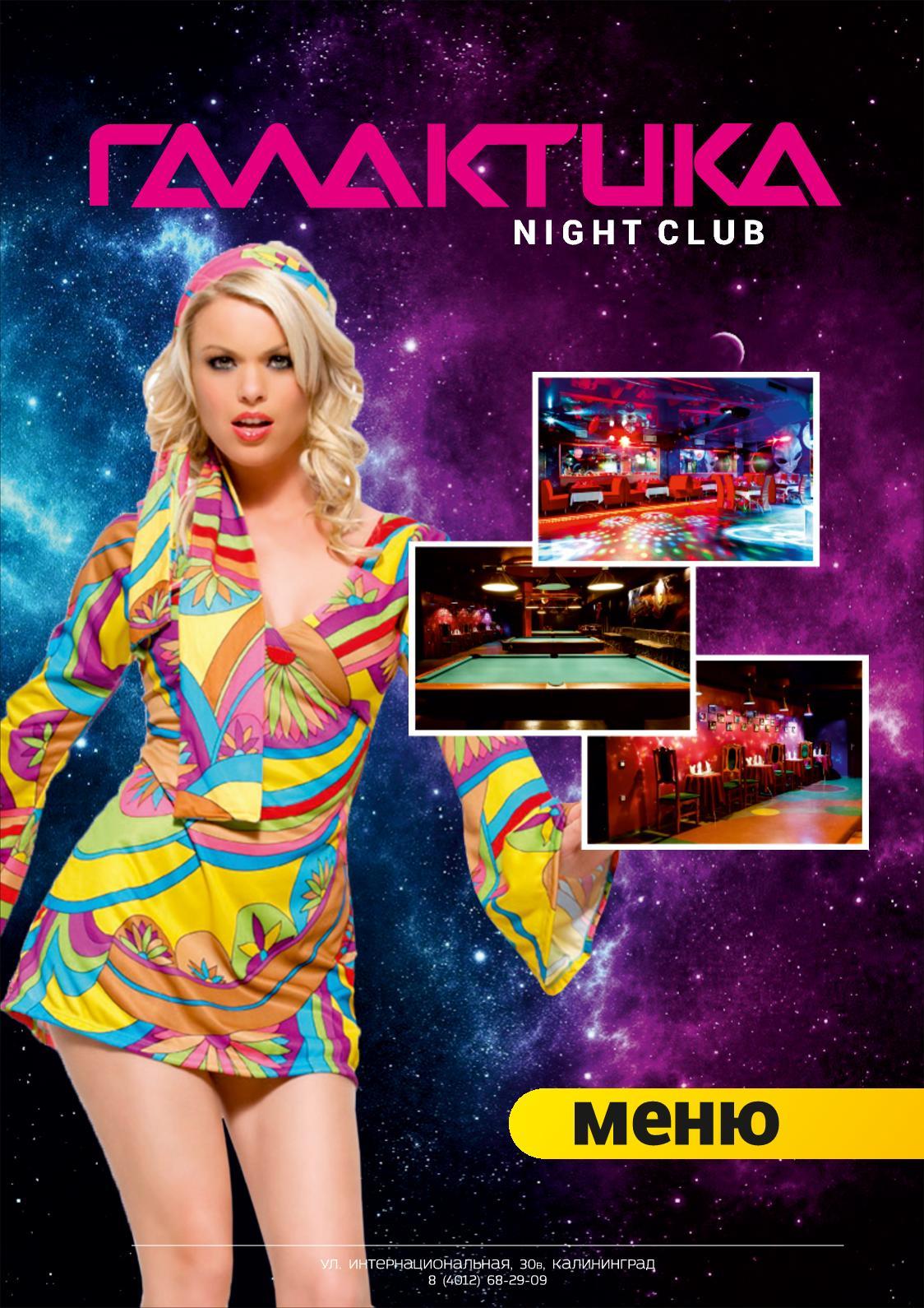 Ночной клуб галактика в скрытые камеры после ночного клуба