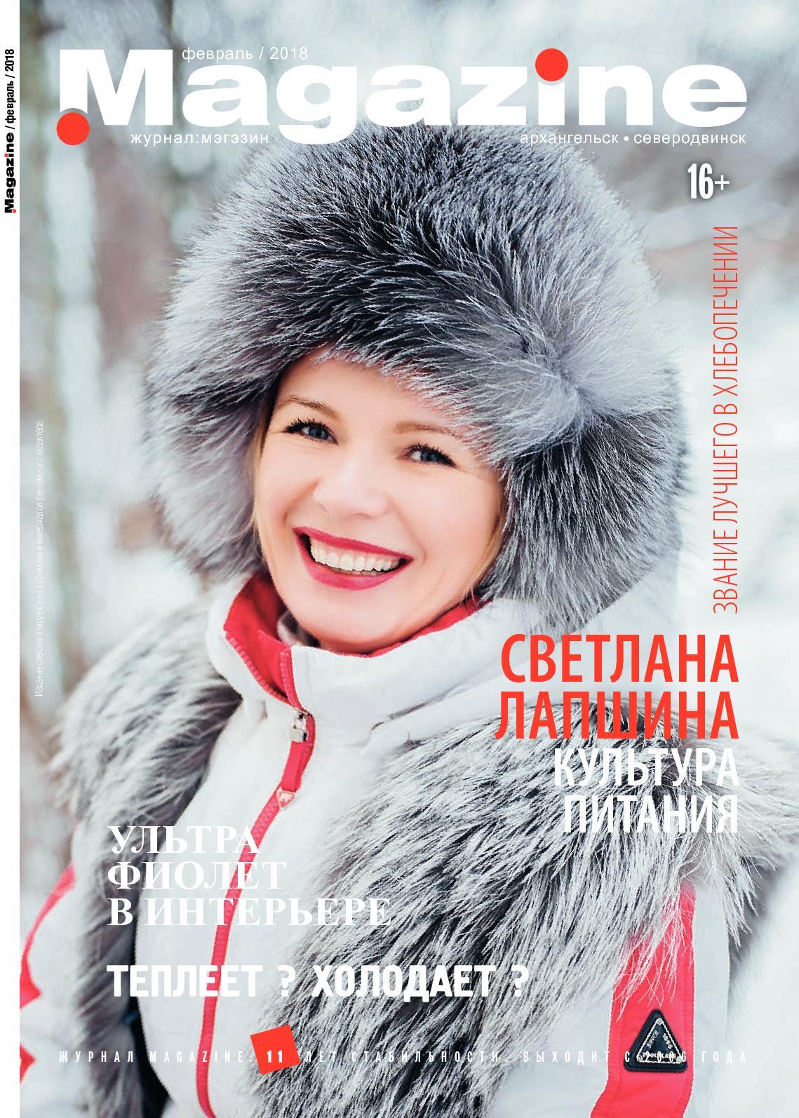 Calaméo - Magazine  Февраль 2018 67c2cefd279