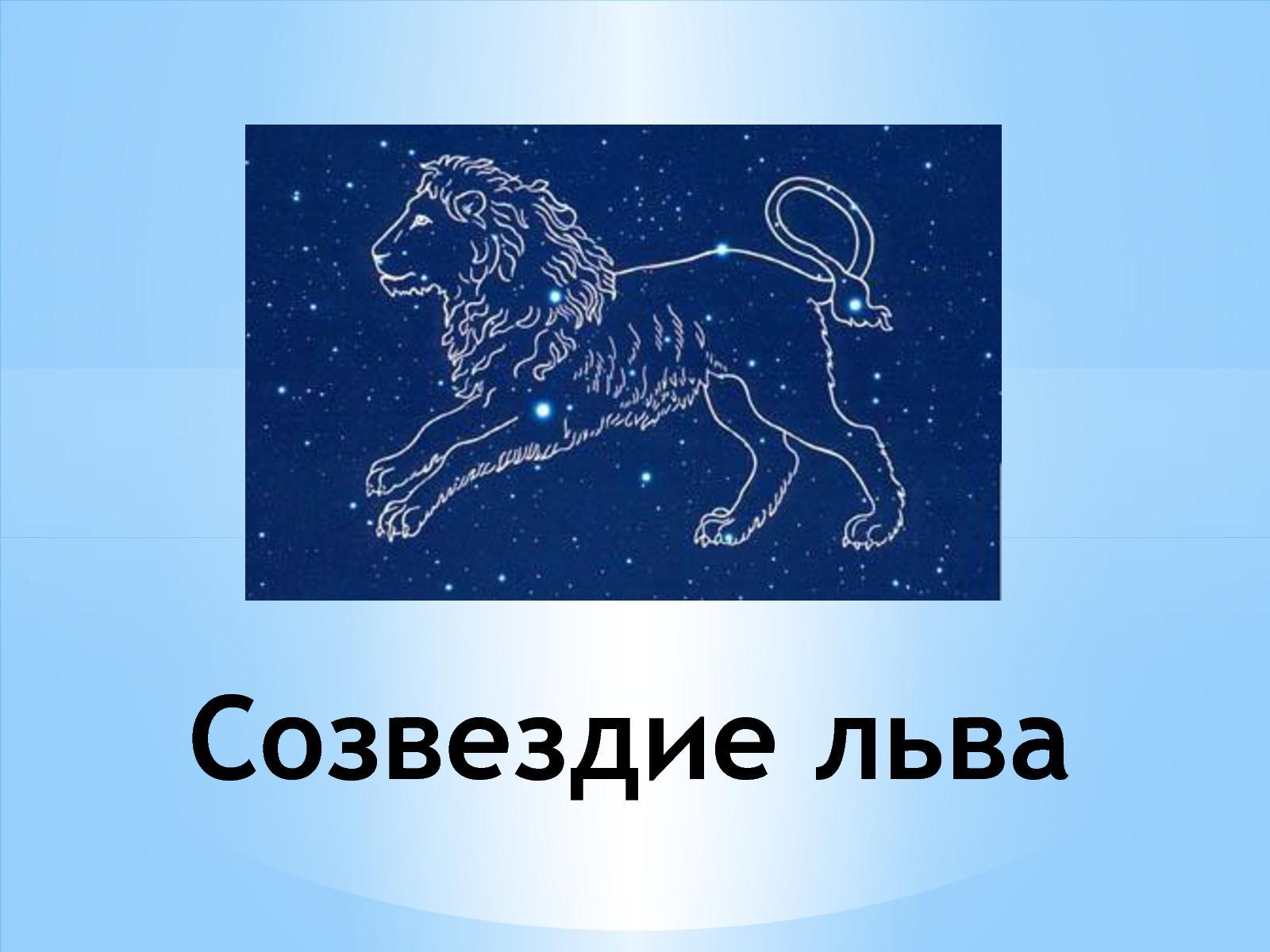 картинки созвездия льва двух