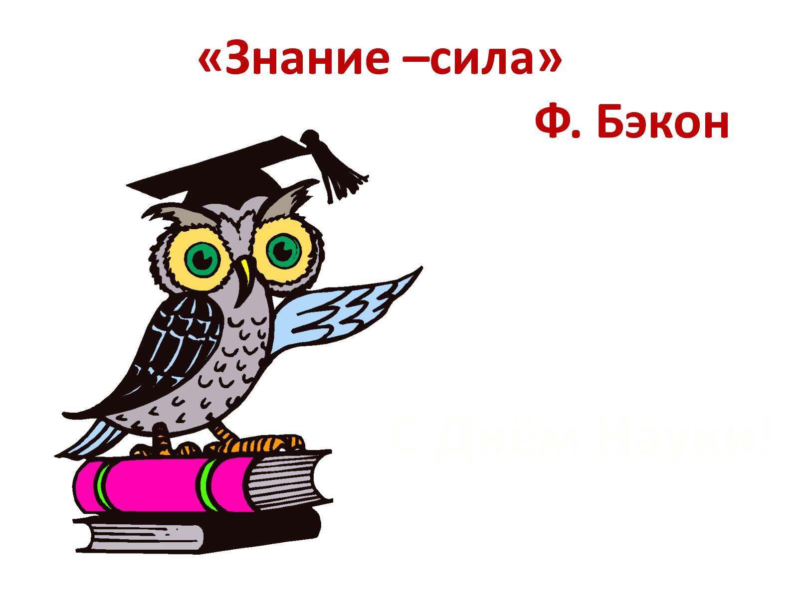 Знания сила картинка
